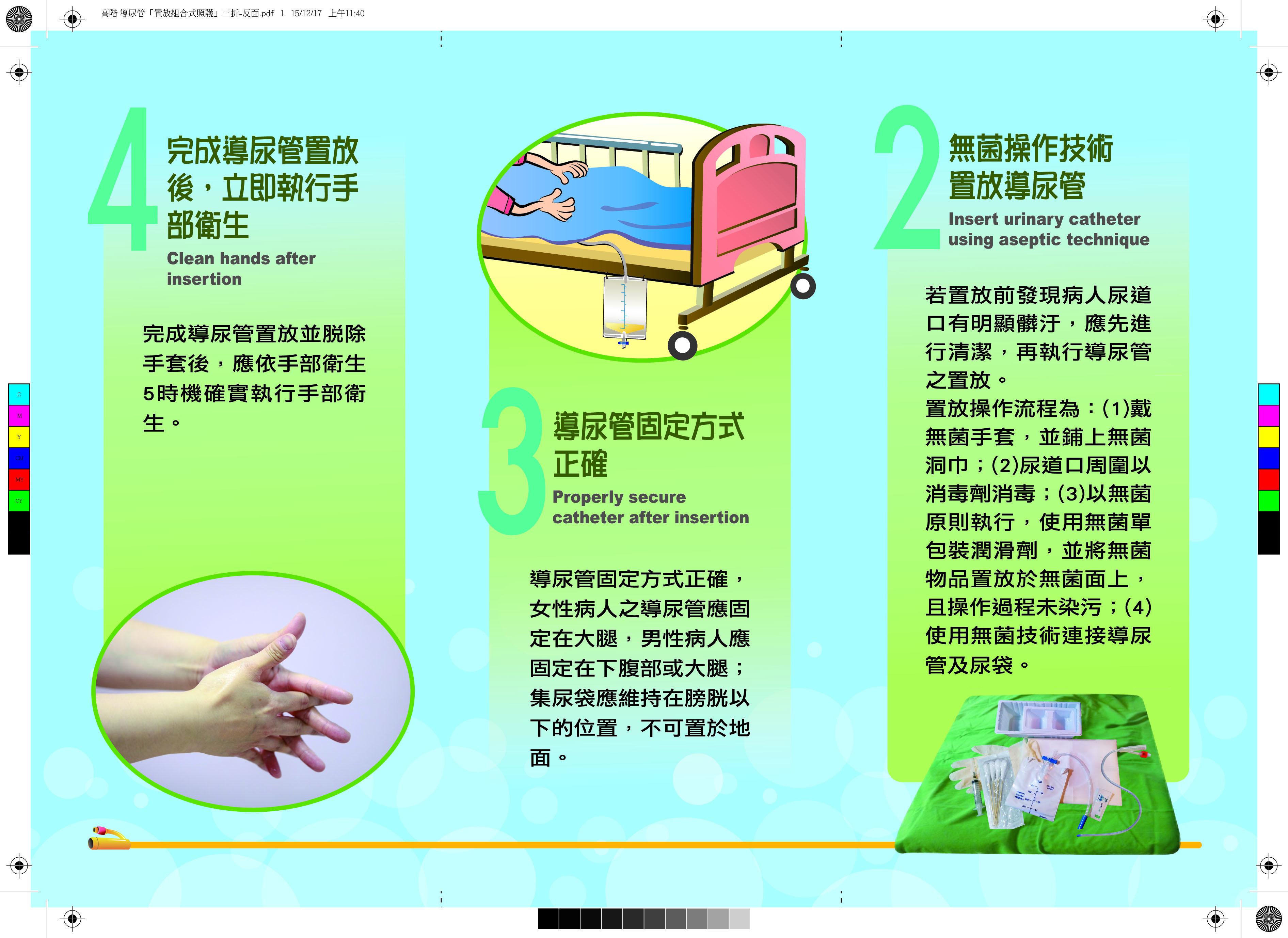 「導尿管置放組合視照護措施」衛教單張-(2015年製)