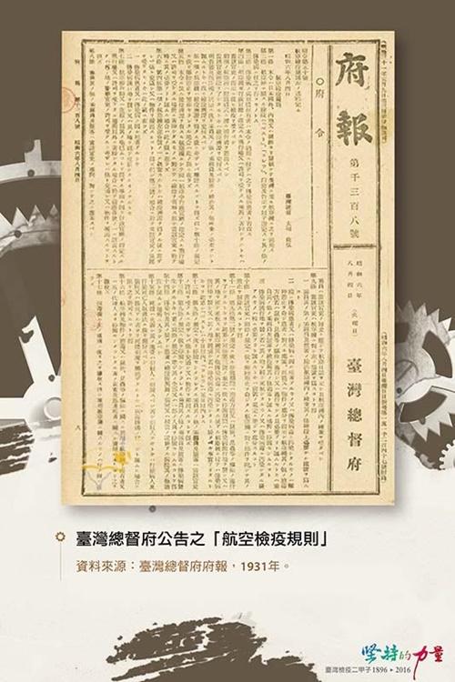 臺灣總督府公告之「航空檢疫規則」