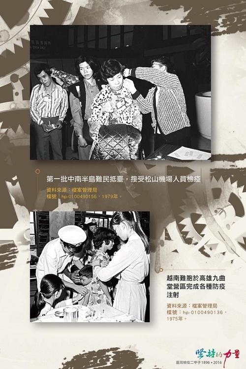 第一批中南半島難民抵臺,接受松山機場人員檢疫