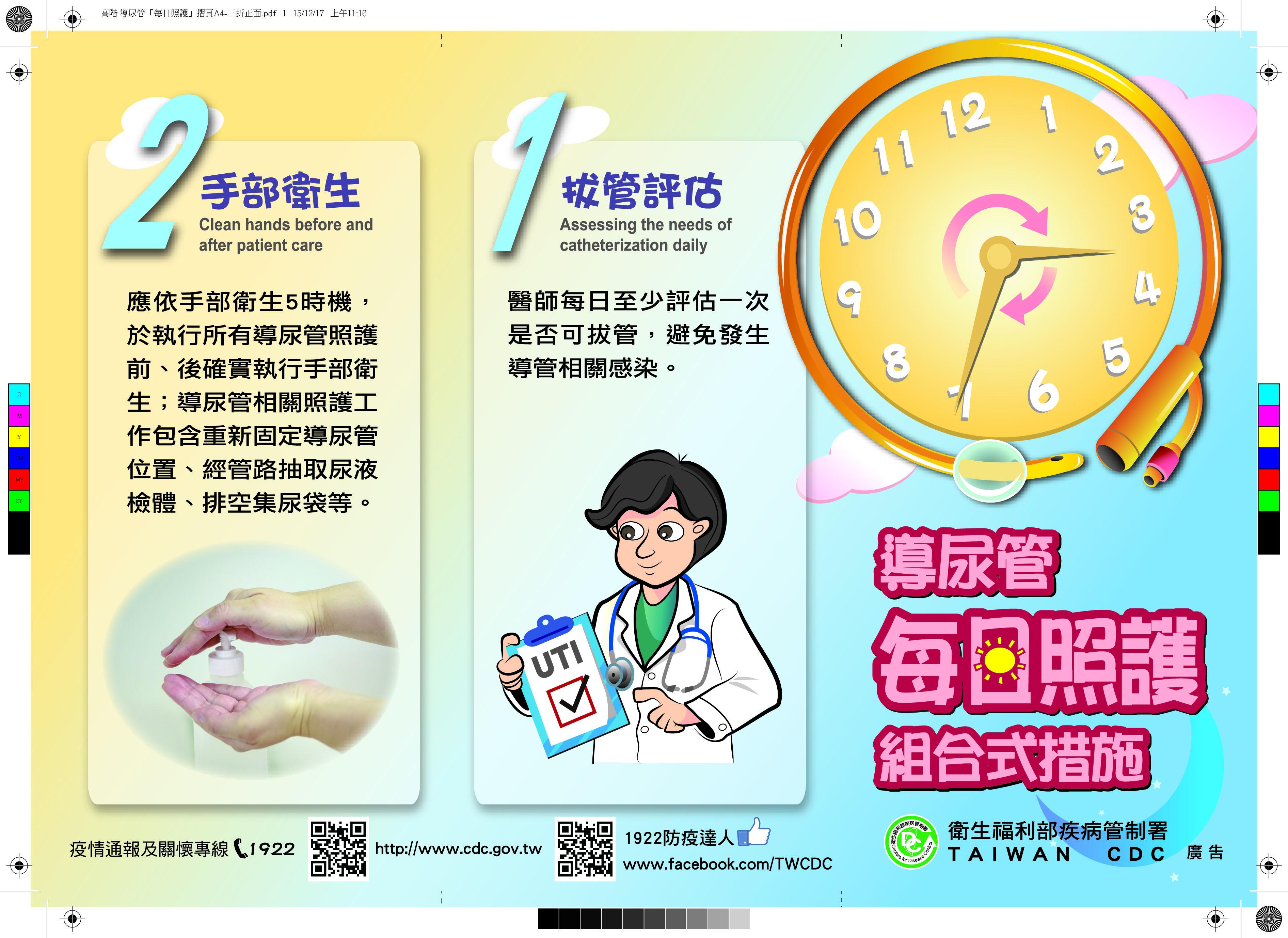 「導尿管每日照護組合視措施」衛教單張-(2015年製)
