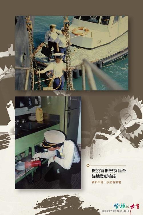 檢疫官搭檢疫艇至錨地登輪檢疫
