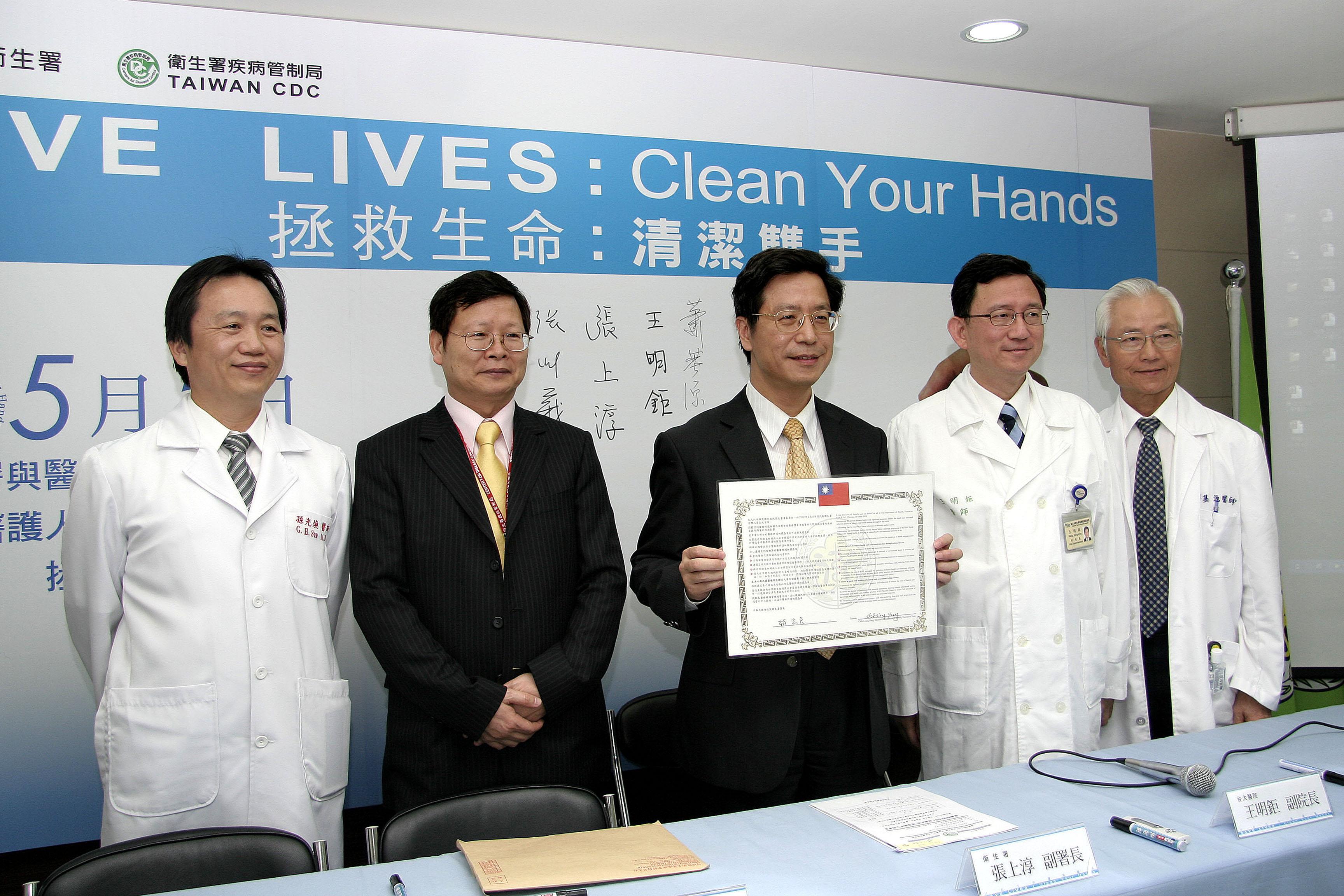 響應WHO「拯救生命 清潔雙手」醫護人員手部衛生活動:衛生署承諾致力控制醫療照護相關感染