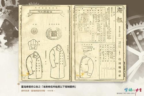 臺灣總督府公告之「海港檢疫所船長以下服制圖例」