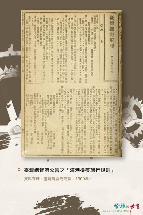 臺灣總督府公告之「海港檢疫施行規則」