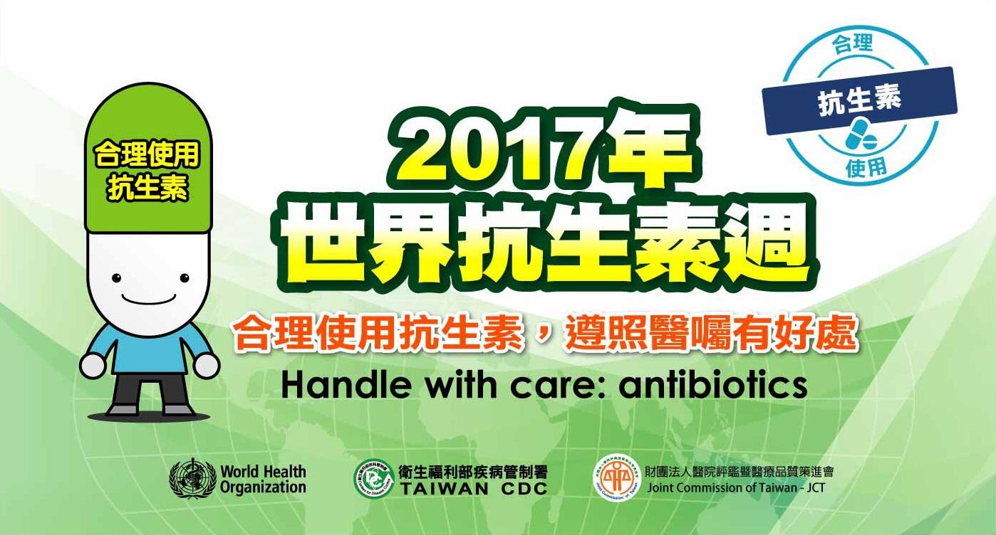 2017年世界抗生素週: 合理使用抗生素,遵照醫囑有好處