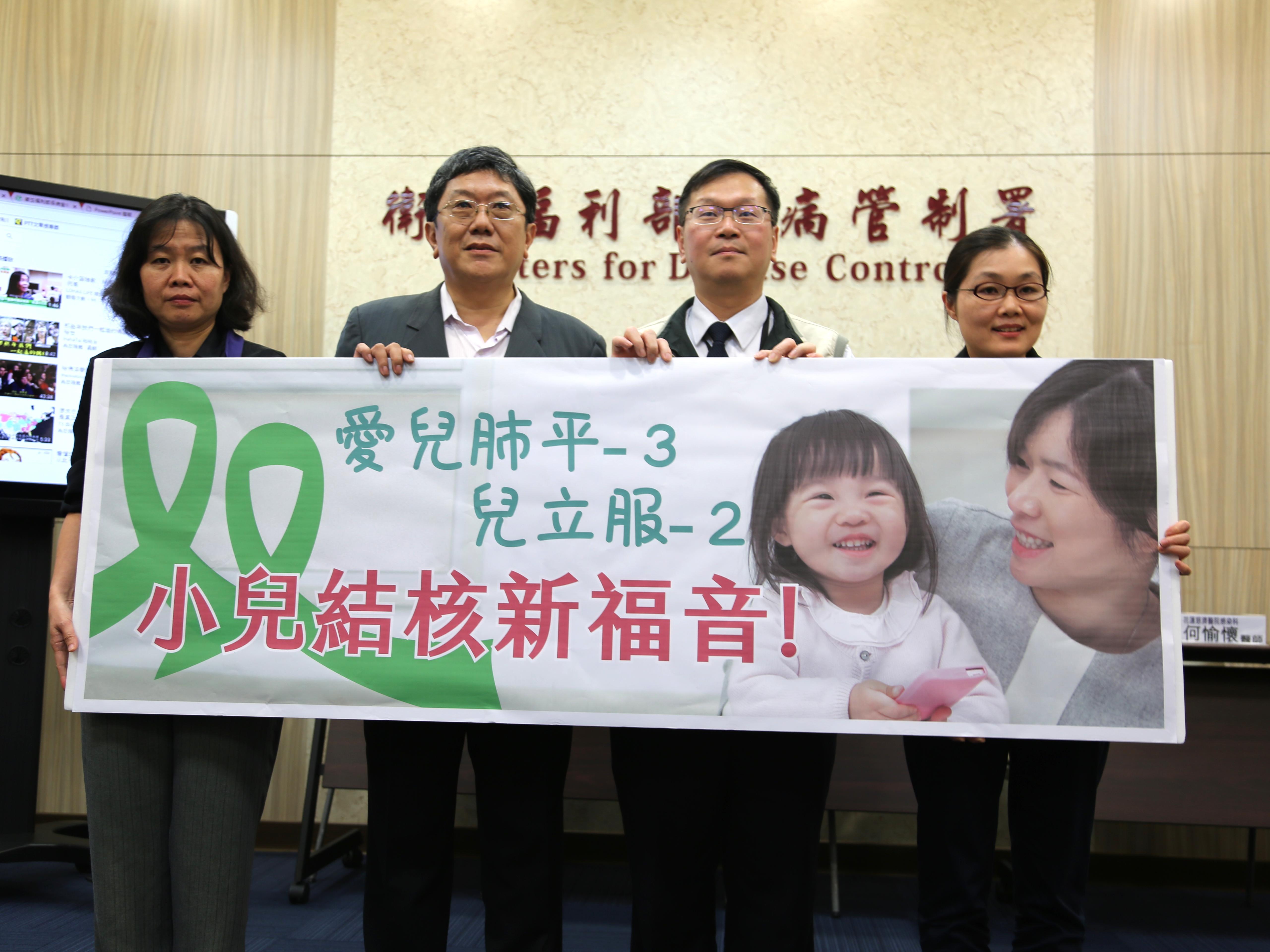 疾管署向全球藥物基金(Global Drug Facility, GDF)引進全球最新兒童抗結核病固定劑量複方可溶錠「愛兒肺平-3」及「兒立服-2」,活動照片