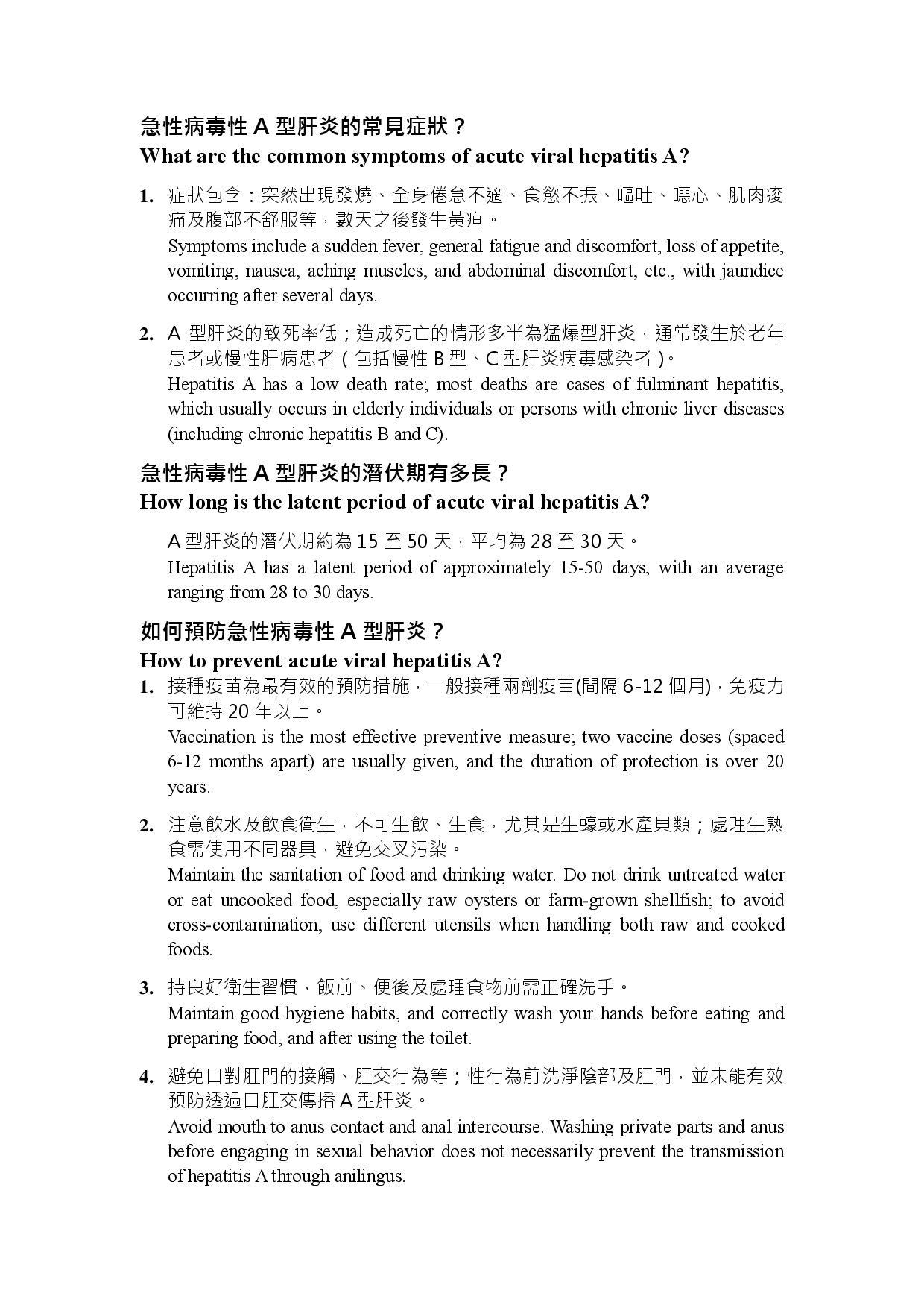 詳如附件【click me】preventing acute viral hepatitis A(Page 2)預防急性病毒性A型肝炎,接種疫苗最有效(英文)