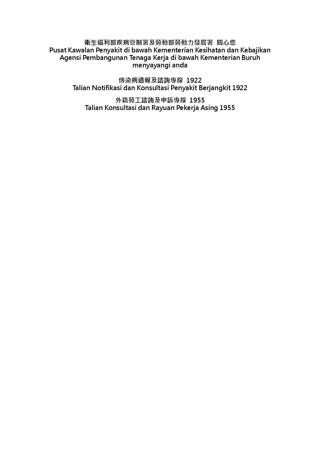 詳如附件【klik saya】Untuk mencegah penyakit taun(Halaman 3)預防霍亂,勿生飲生食,落實勤洗手的良好衛生習慣(馬來文)