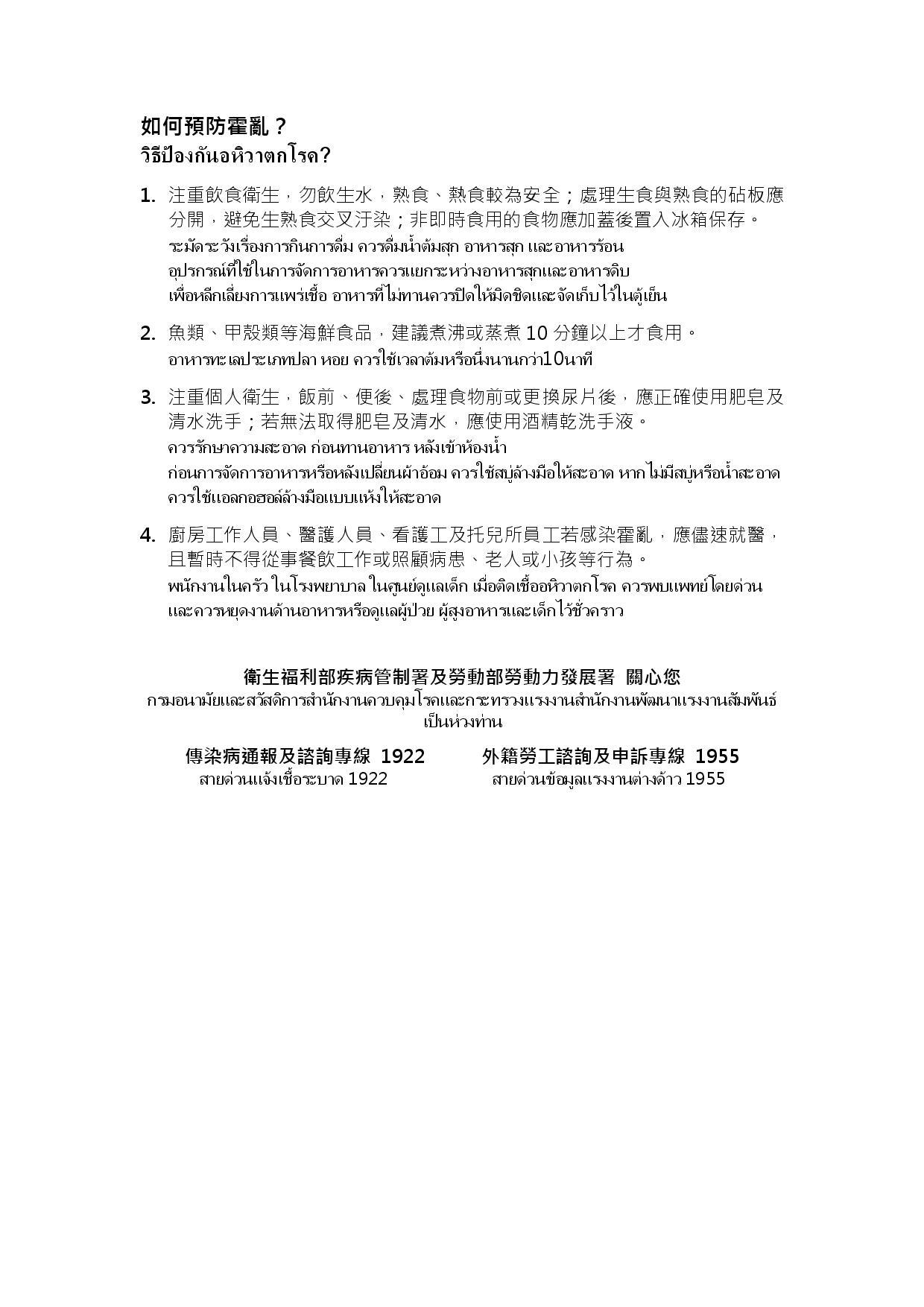 詳如附件【คลิก】ป้องกันโรคอหิวาตกโรค(หน้า 2)預防霍亂(泰文)