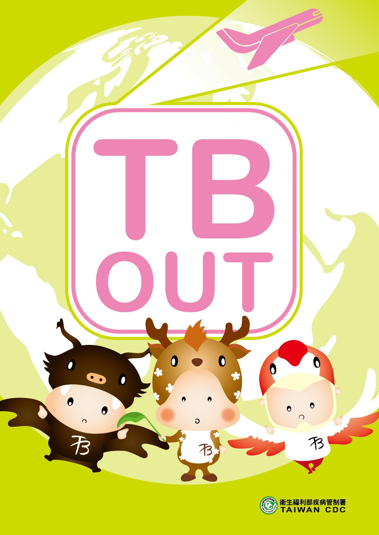 詳如附件【click me】Tuberculosis (TB) is an airborne disease(Page 1)結核病透過空氣傳染,請保持室內環境通風(英文)