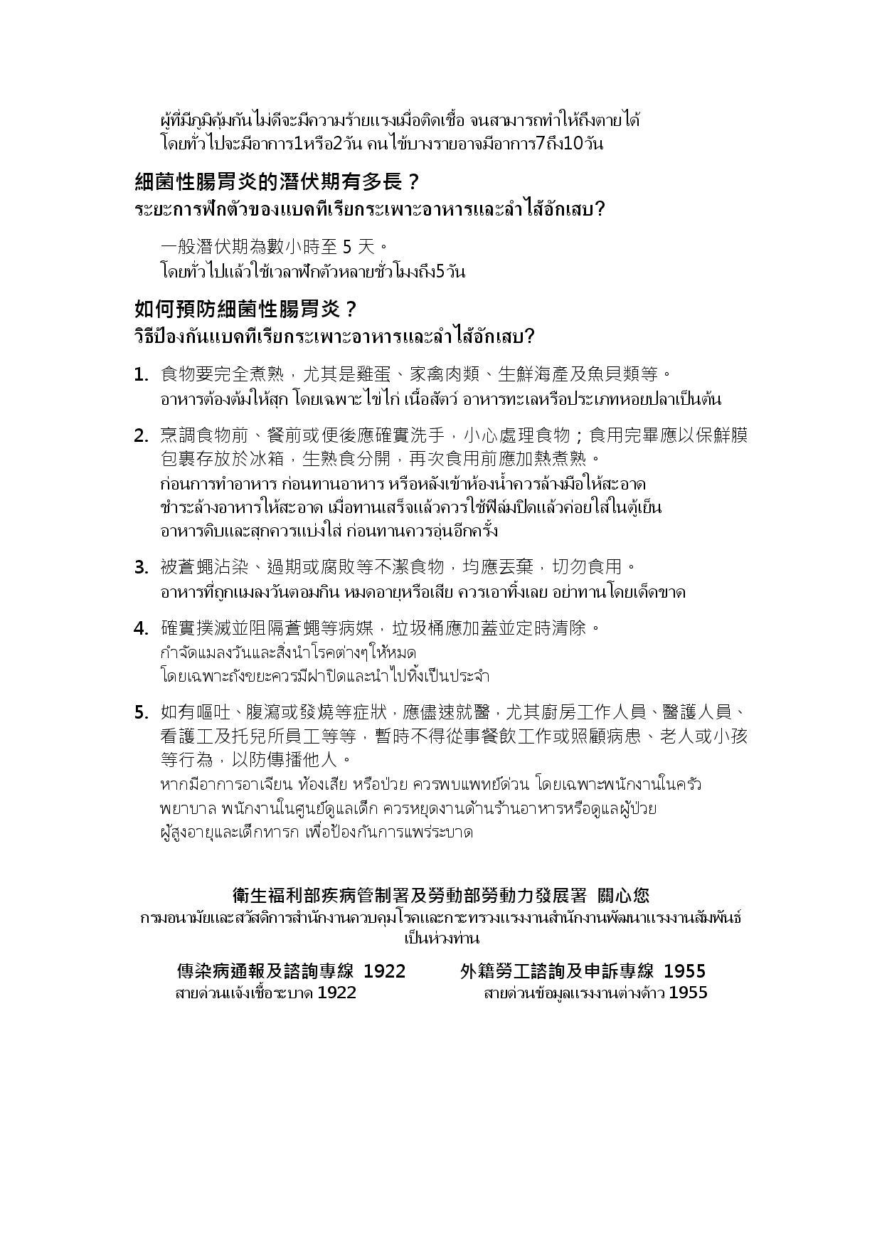 詳如附件【คลิก】เพื่อเป็นการป้องกันโรคกระเพาะอาหารและลำไส้อักเสบ(หน้า 2)預防細菌性腸胃炎(泰文)