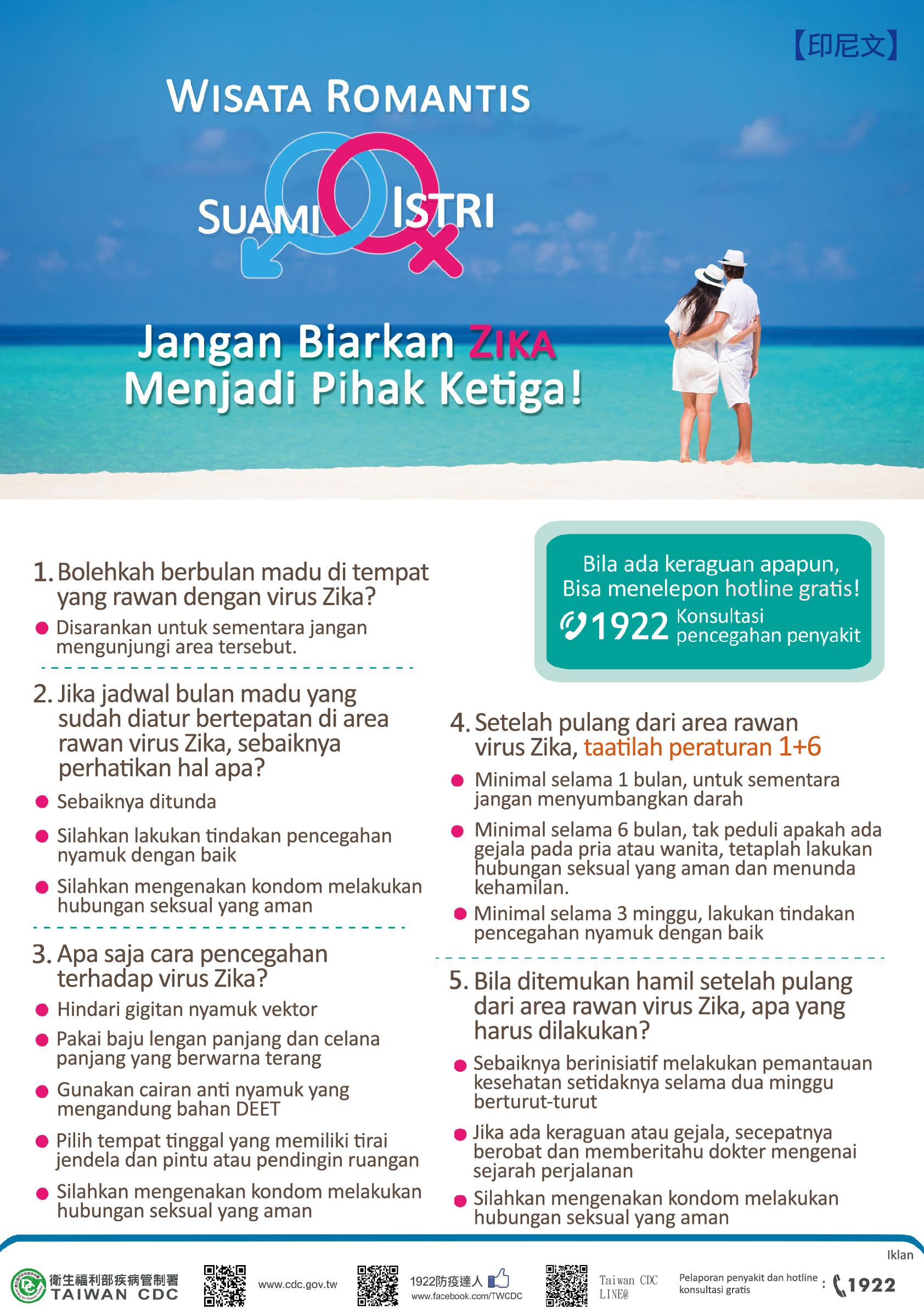 詳如附件【Klik】Jangan Biarkan Zika Menjadi Pihak Ketiga!夫妻的浪漫之旅別讓茲卡當小三(印尼文)