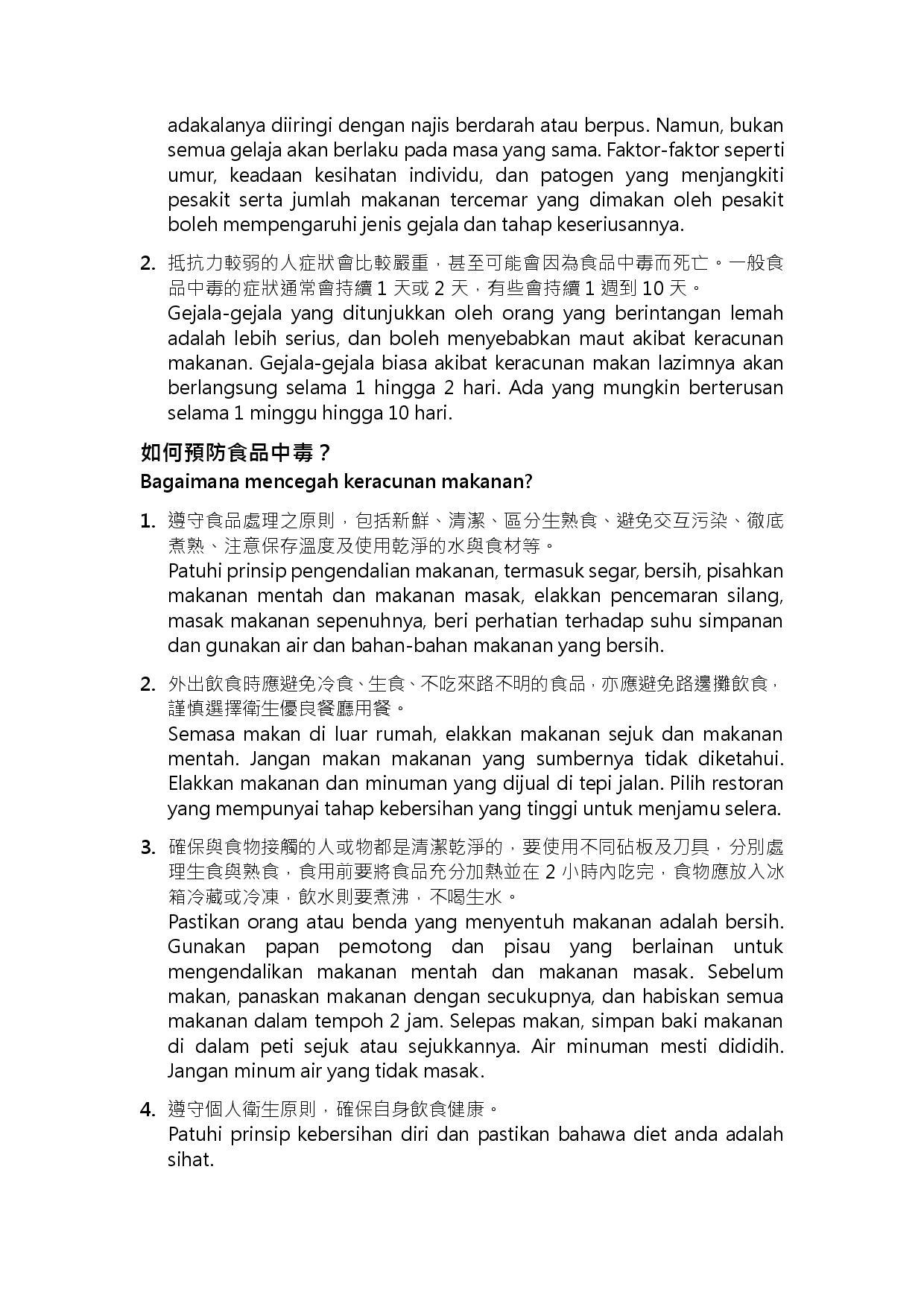 詳如附件【klik saya】Untuk mencegah keracunan makanan(Halaman 2)預防食品中毒(馬來文)