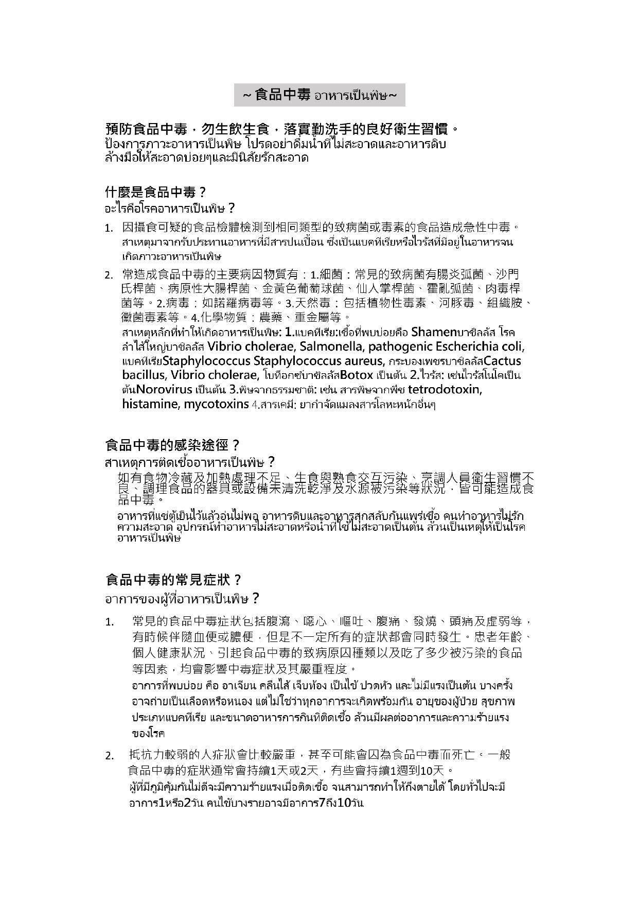 詳如附件【คลิก】ป้องการภาวะอาหารเป็นพิษ(หน้า 1)預防食品中毒(泰文)