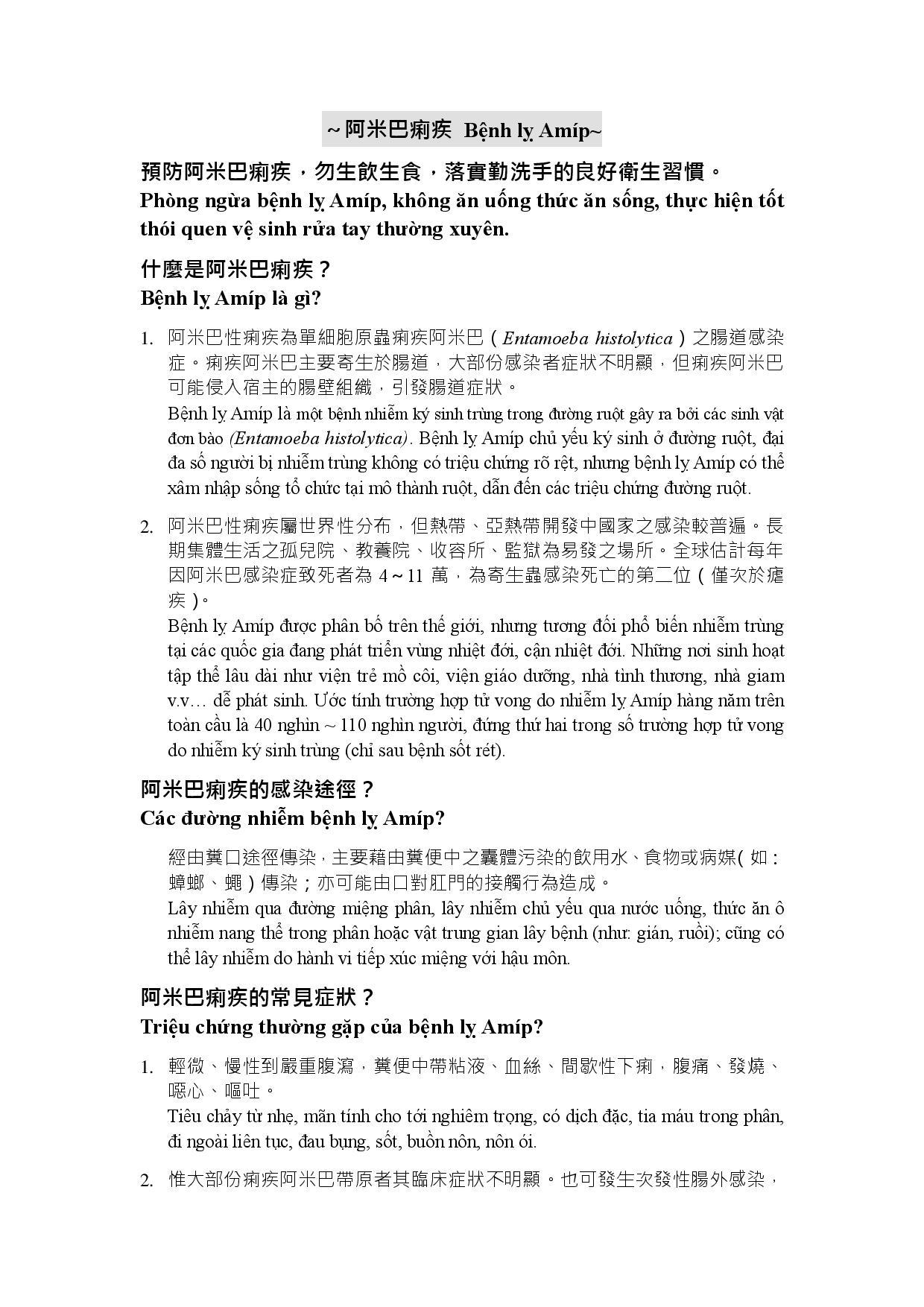 詳如附件【nhấp vào đây】Phòng ngừa bệnh lỵ amip(Trang 1)預防阿米巴痢疾(越文)