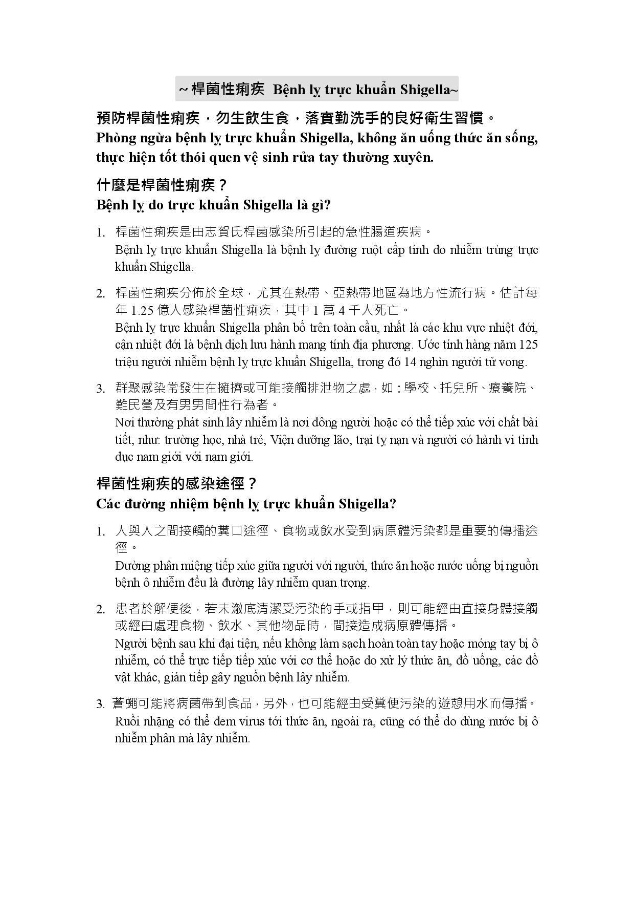 詳如附件【nhấp vào đây】Phòng ngừa bệnh lỵ trực khuẩn Shigella(Trang 1)預防桿菌性痢疾(越文)