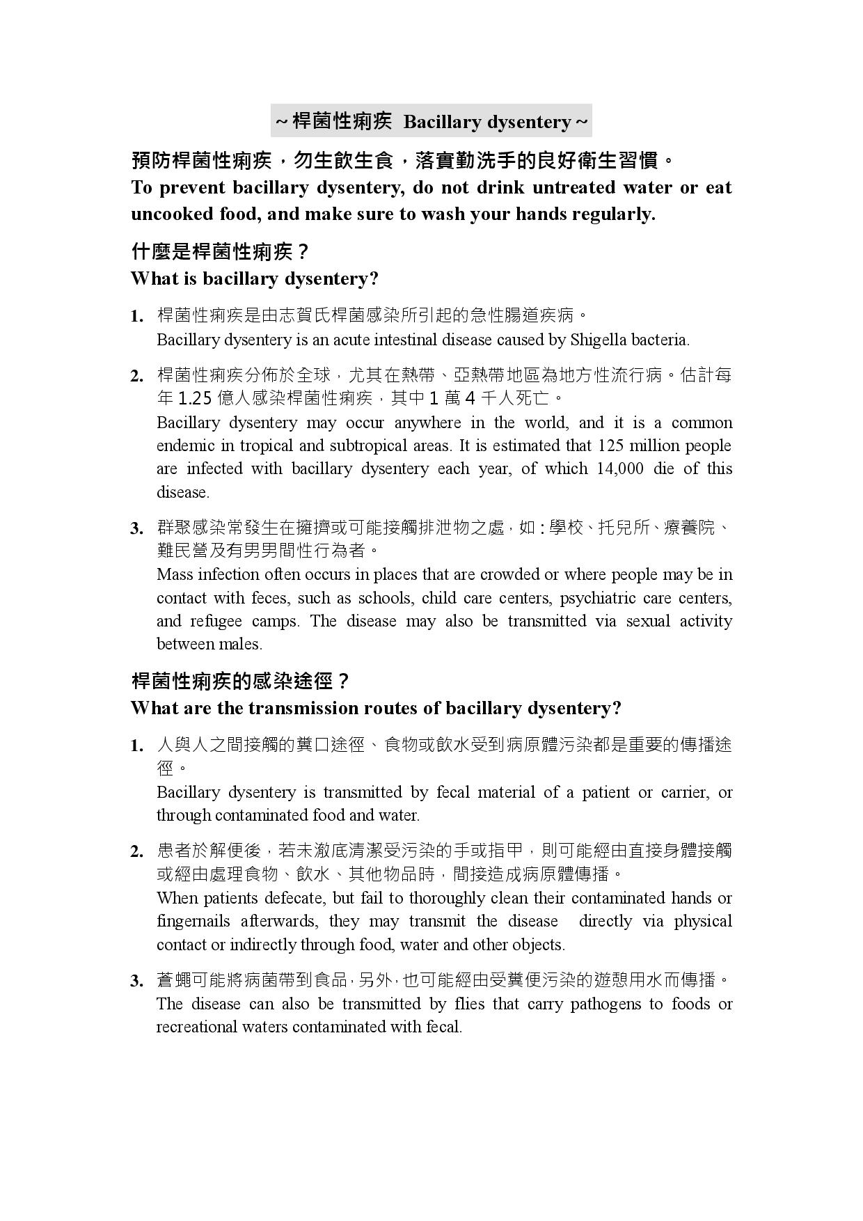 詳如附件【click me】To prevent bacillary dysentery(Page 1)預防桿菌性痢疾(英文)