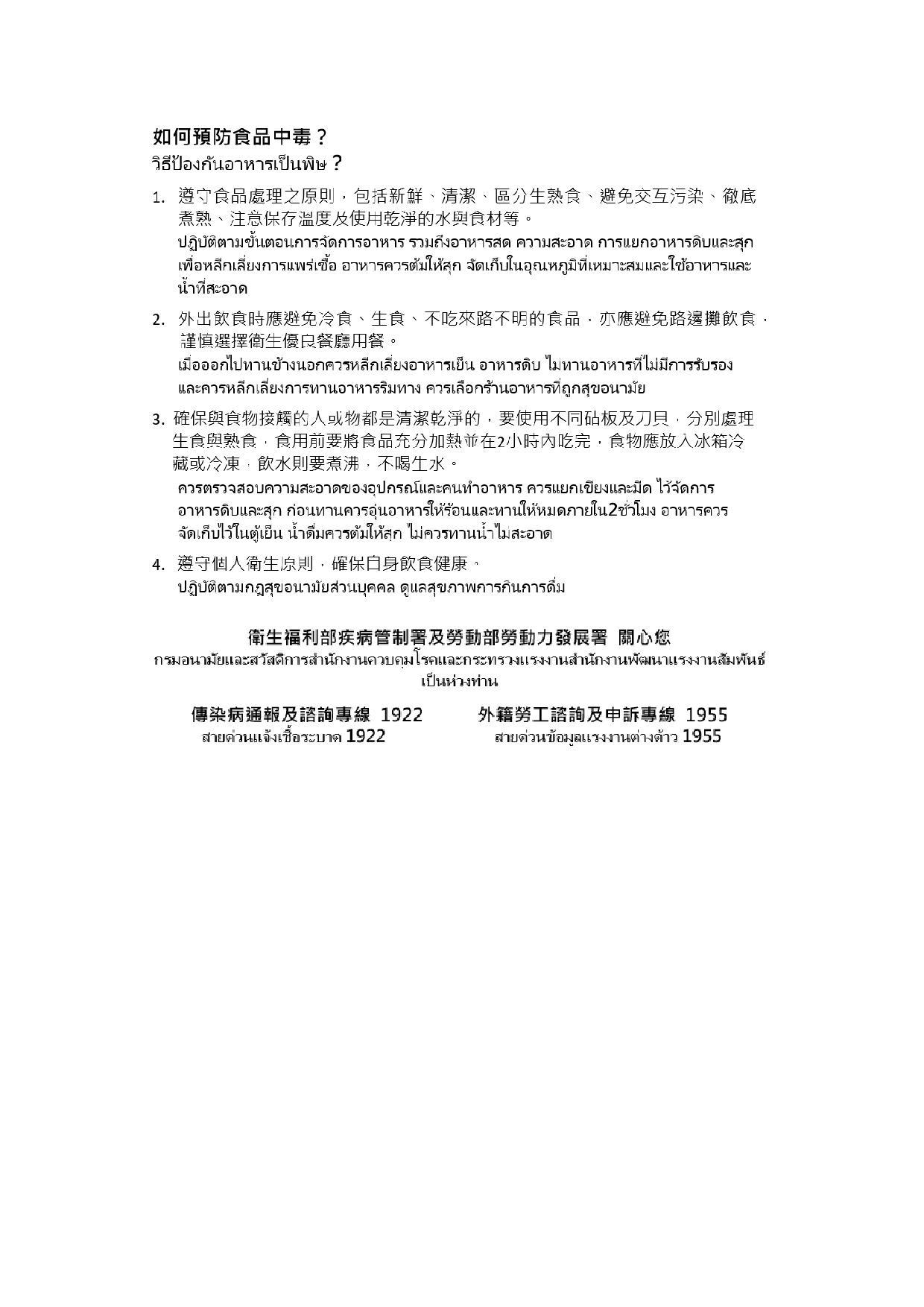 詳如附件【คลิก】ป้องการภาวะอาหารเป็นพิษ(หน้า 2)預防食品中毒(泰文)