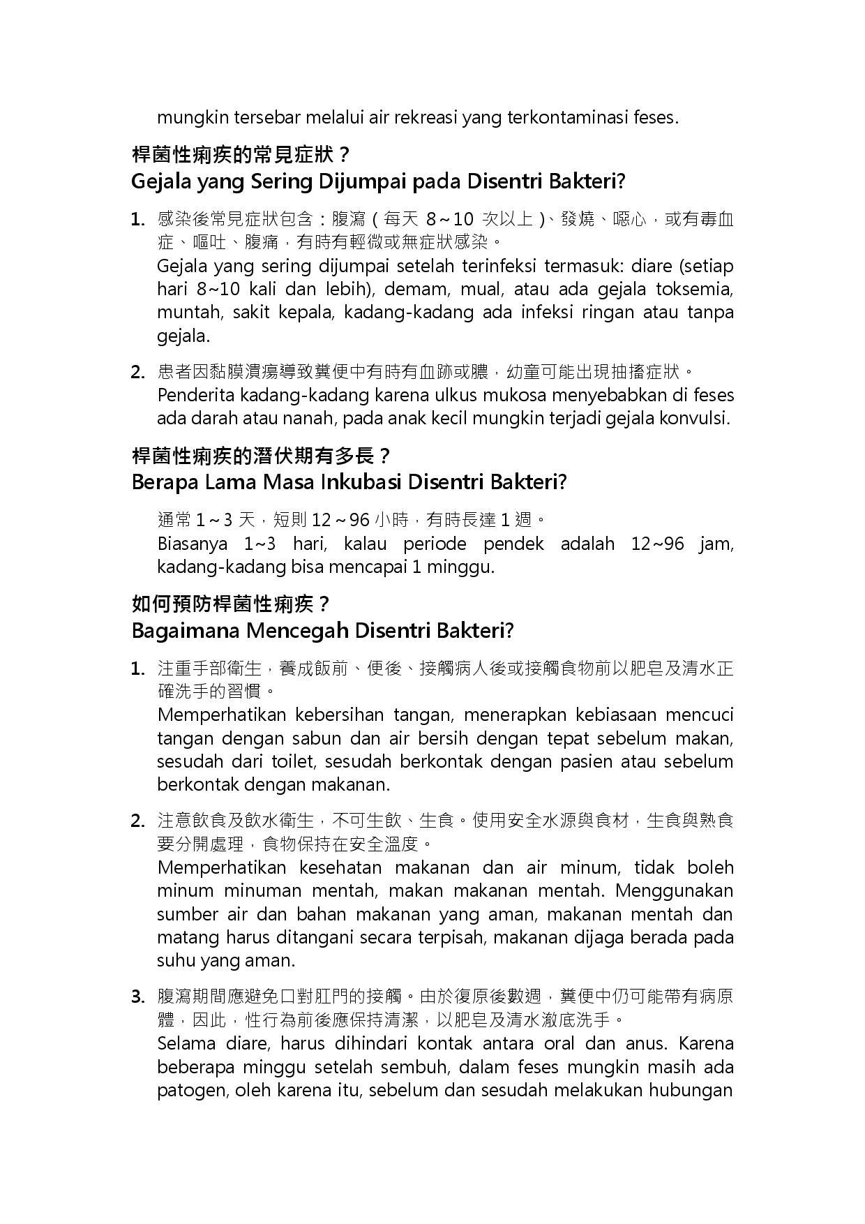 詳如附件【Klik】Mencegah Disentri Bakteri(Halaman 2)預防桿菌性痢疾(印尼文)