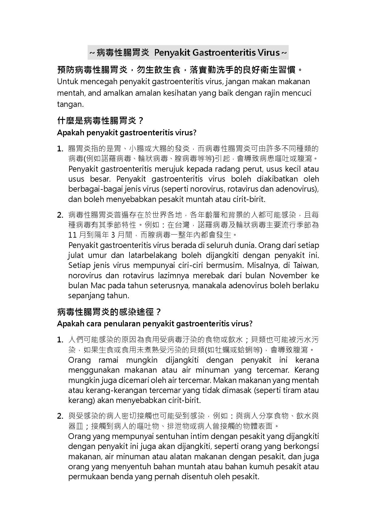 詳如附件【klik saya】Untuk mencegah penyakit gastroenteritis virus(Halaman 1)預防病毒性腸胃炎,勿生飲生食,落實勤洗手的良好衛生習慣(馬來文)