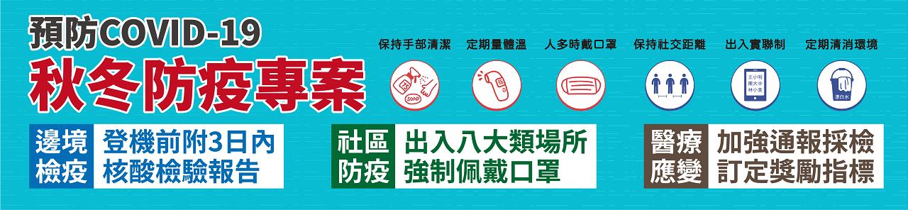 注意:預防COVID-19 秋冬防疫專案
