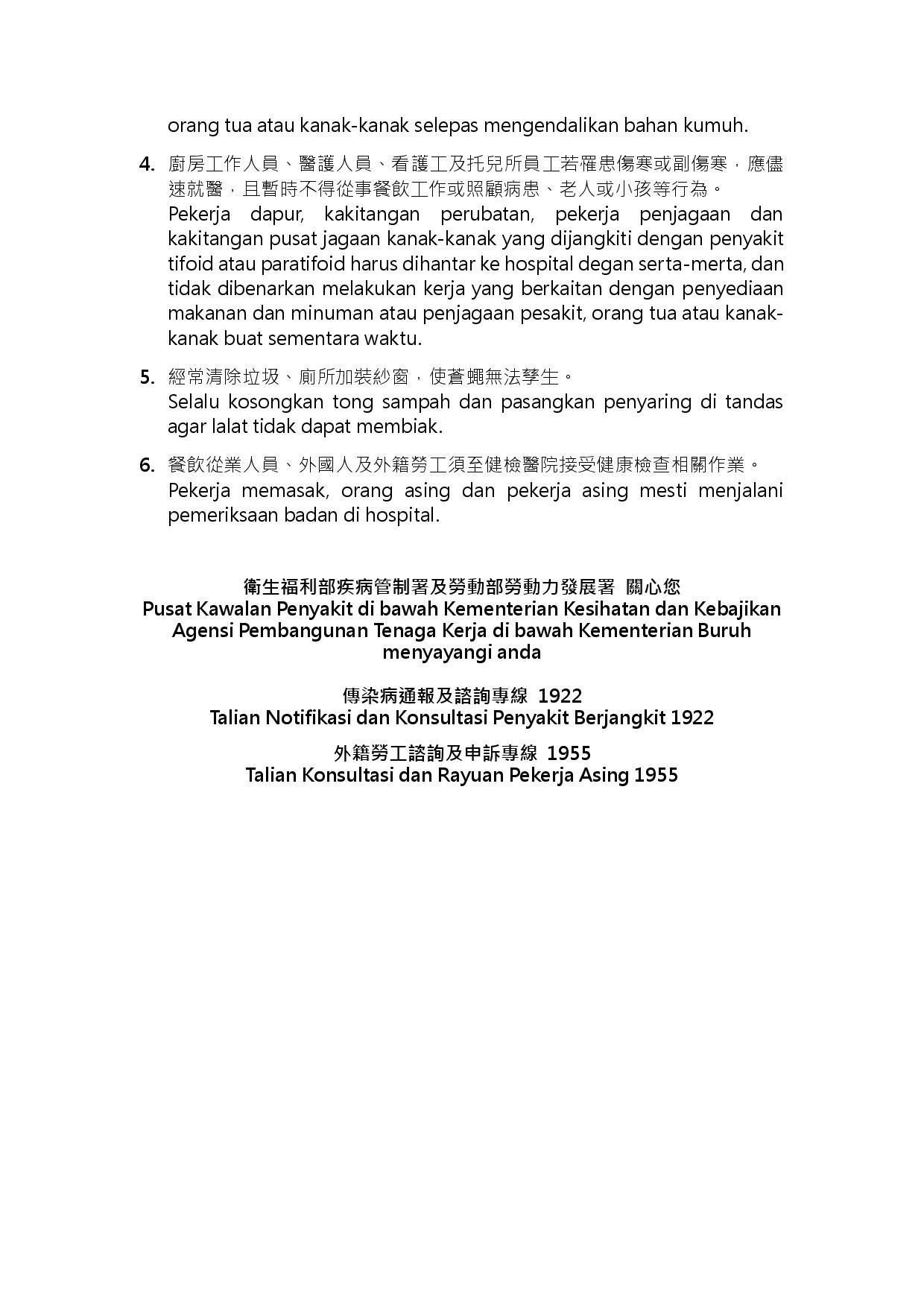 詳如附件【klik saya】Untuk mencegah penyakit tifoid dan paratifoid(Halaman 3)預防傷寒及副傷寒,勿生飲生食,落實勤洗手的良好衛生習慣(馬來文)