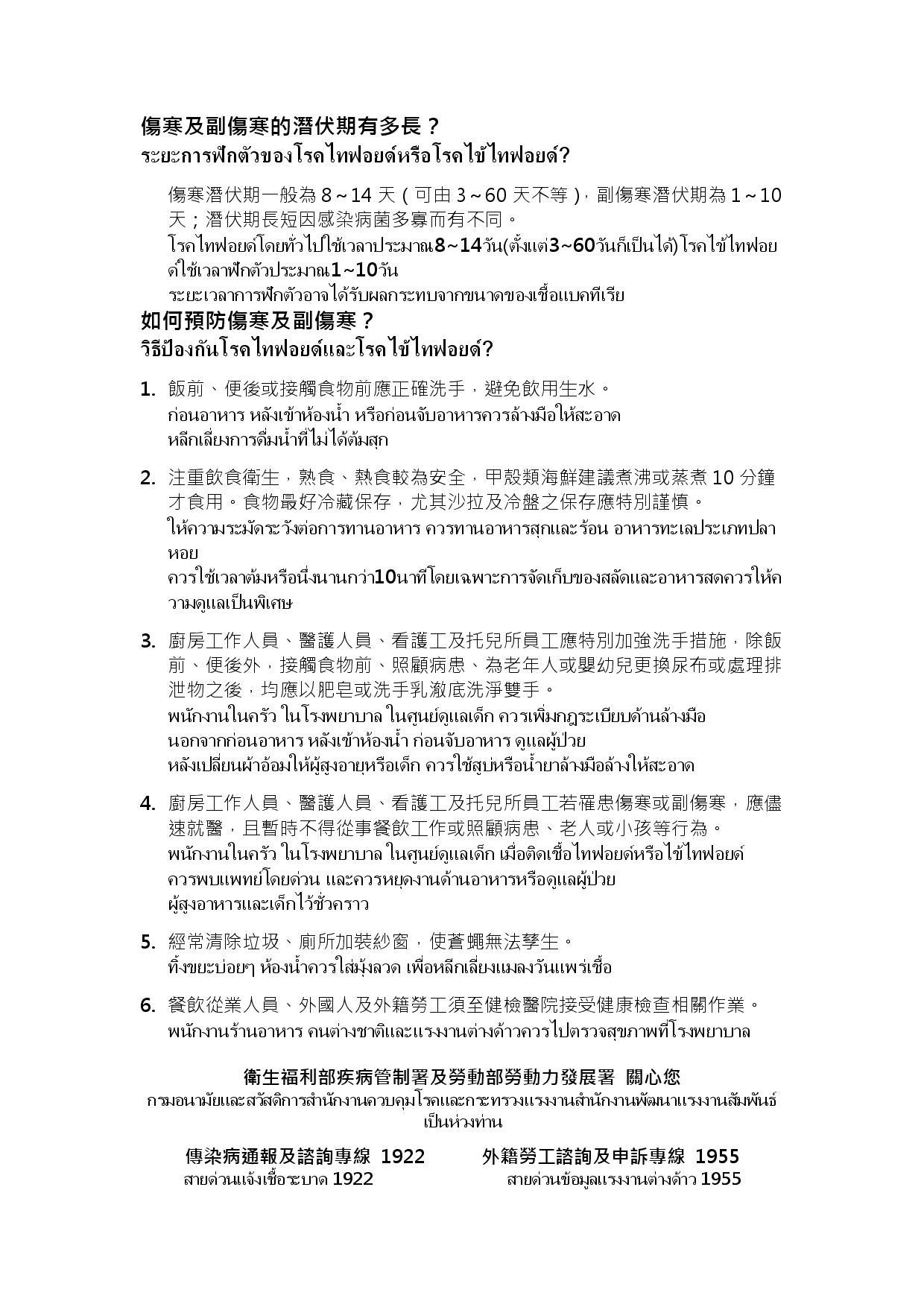 詳如附件【คลิก】ป้องกันโรคไทฟอยด์หรือโรคไข้ไทฟอยด์(หน้า 2)預防傷寒及副傷寒(泰文)