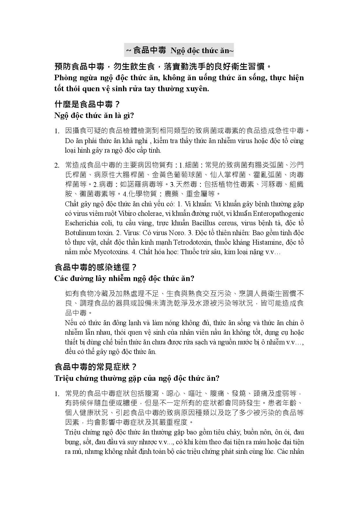 詳如附件【nhấp vào đây】Phòng ngừa ngộ độc thức ăn(Trang 1)預防食品中毒(越文)