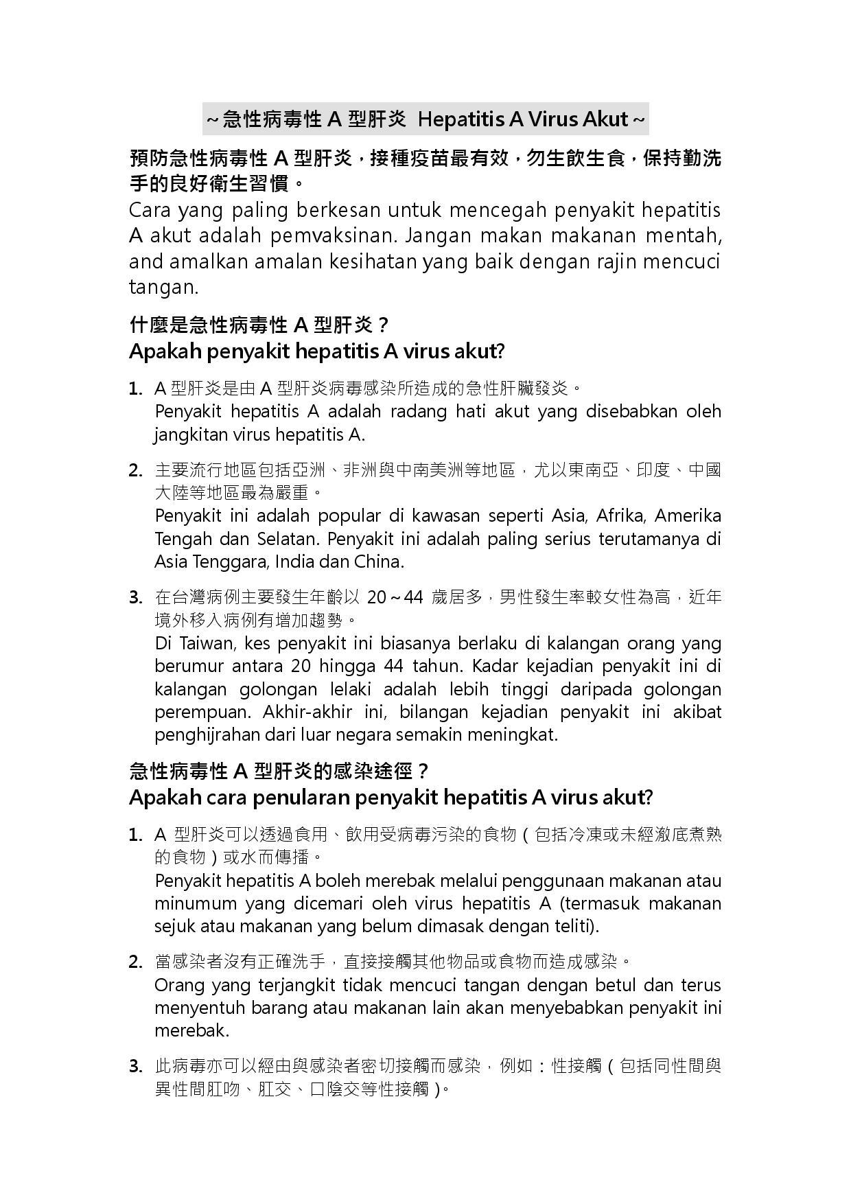 詳如附件【klik saya】mencegah penyakit hepatitis A akut(Halaman 1)預防急性病毒性A型肝炎,接種疫苗最有效(馬來文)