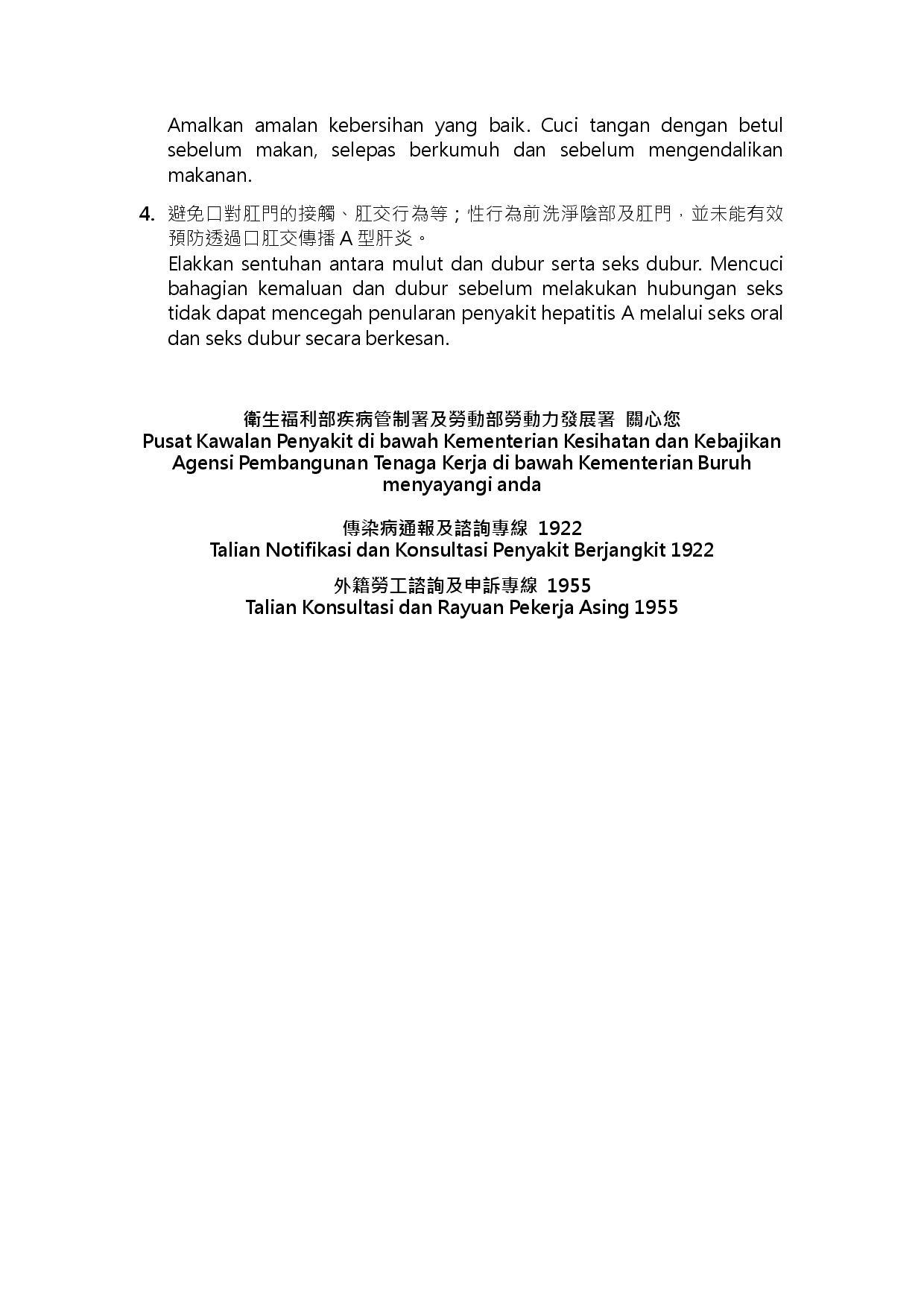 詳如附件【klik saya】mencegah penyakit hepatitis A akut(Halaman 3)預防急性病毒性A型肝炎,接種疫苗最有效(馬來文)