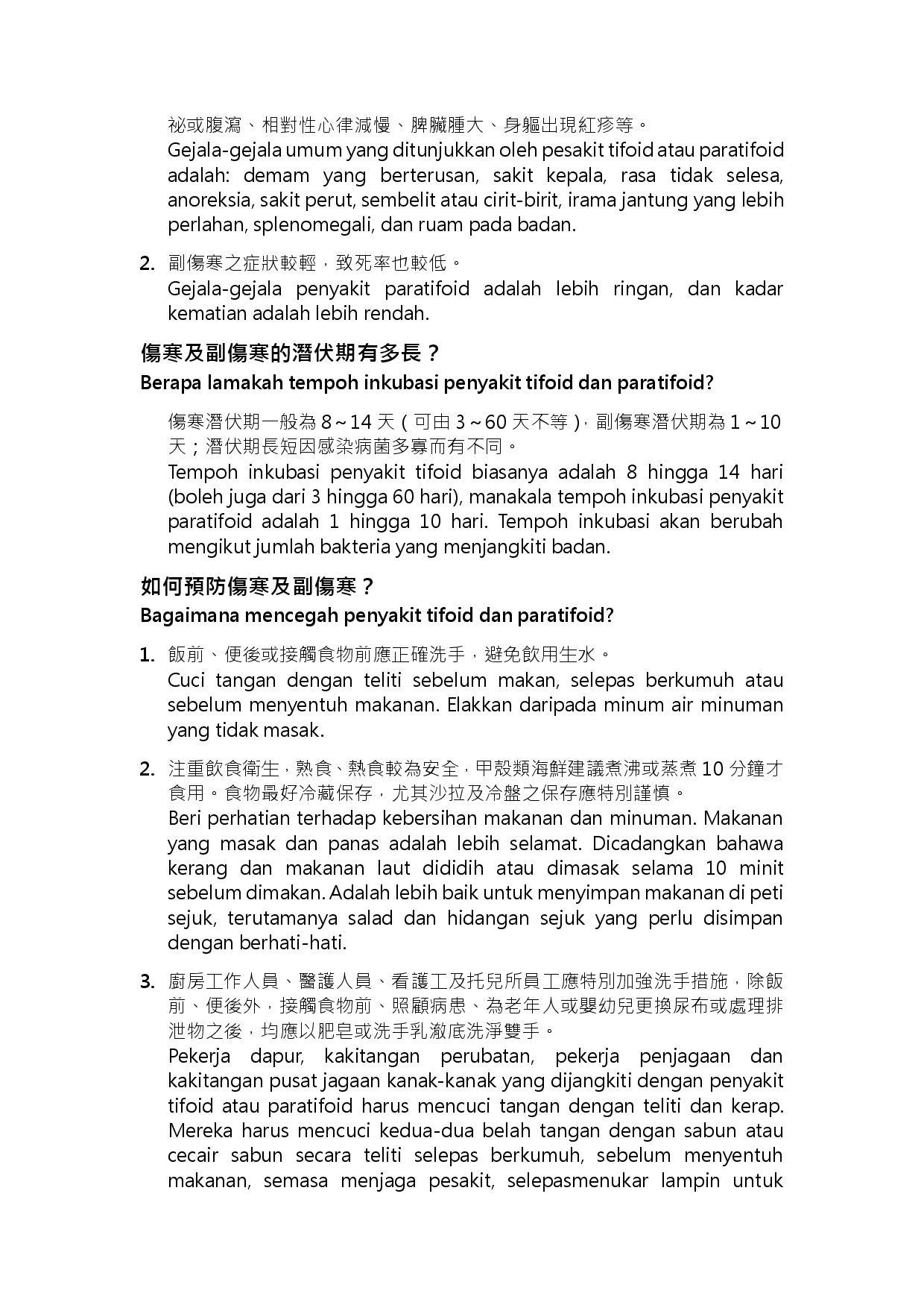 詳如附件【klik saya】Untuk mencegah penyakit tifoid dan paratifoid(Halaman 2)預防傷寒及副傷寒,勿生飲生食,落實勤洗手的良好衛生習慣(馬來文)