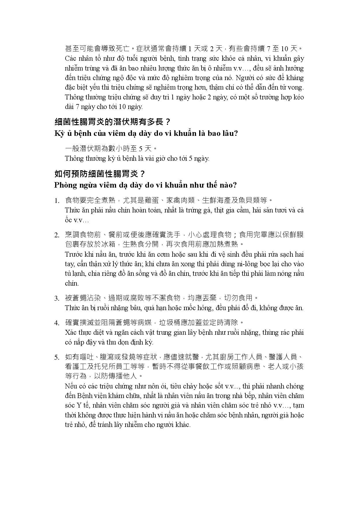 詳如附件【nhấp vào đây】Phòng ngừa viêm dạ dày do vi khuẩn(Trang 2)預防細菌性腸胃炎(越文)