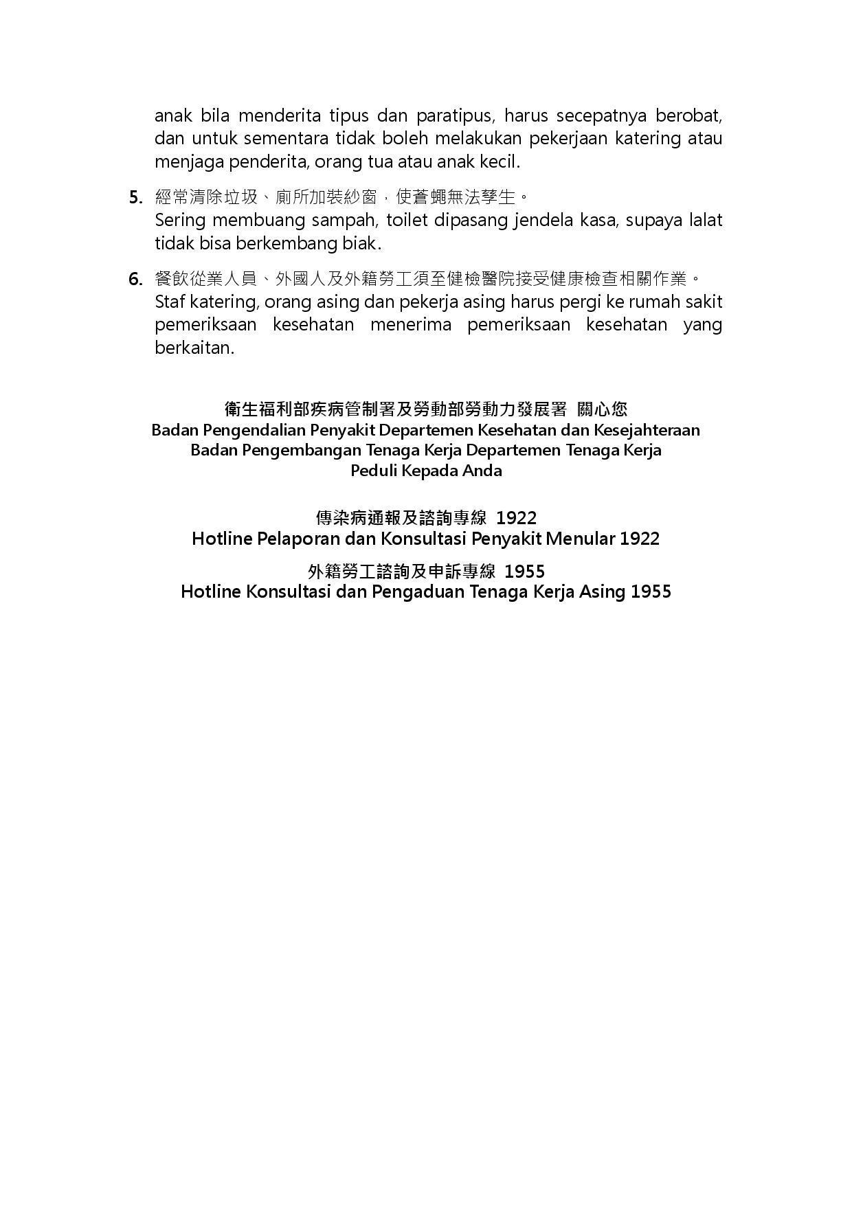 詳如附件【Klik】Mencegah Tipus dan Paratipus(Halaman 3)預防傷寒及副傷寒(印尼文)