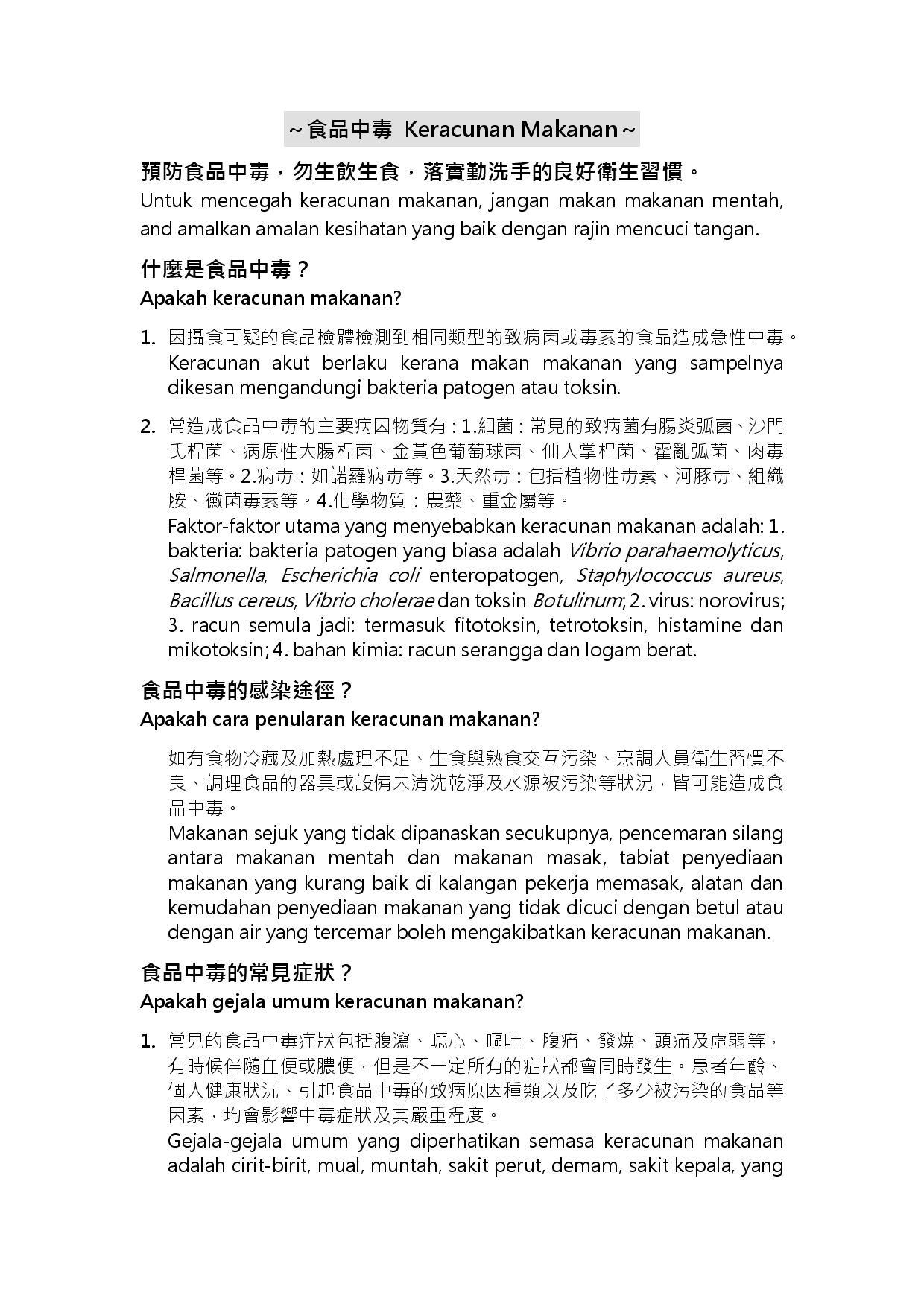 詳如附件【klik saya】Untuk mencegah keracunan makanan(Halaman 1)預防食品中毒(馬來文)