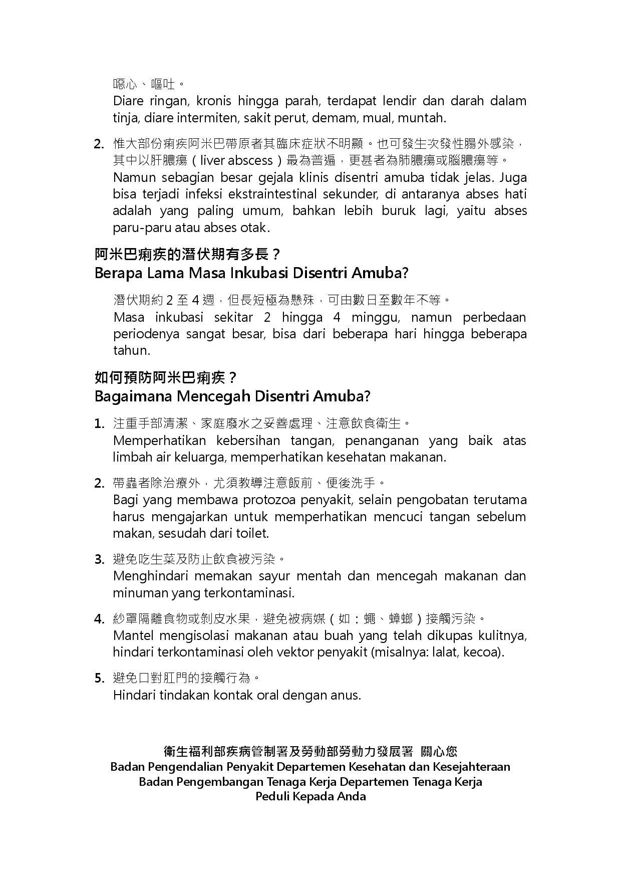 詳如附件【Klik】Mencegah Disentri Amuba(Halaman 2)預防阿米巴痢疾(印尼文)