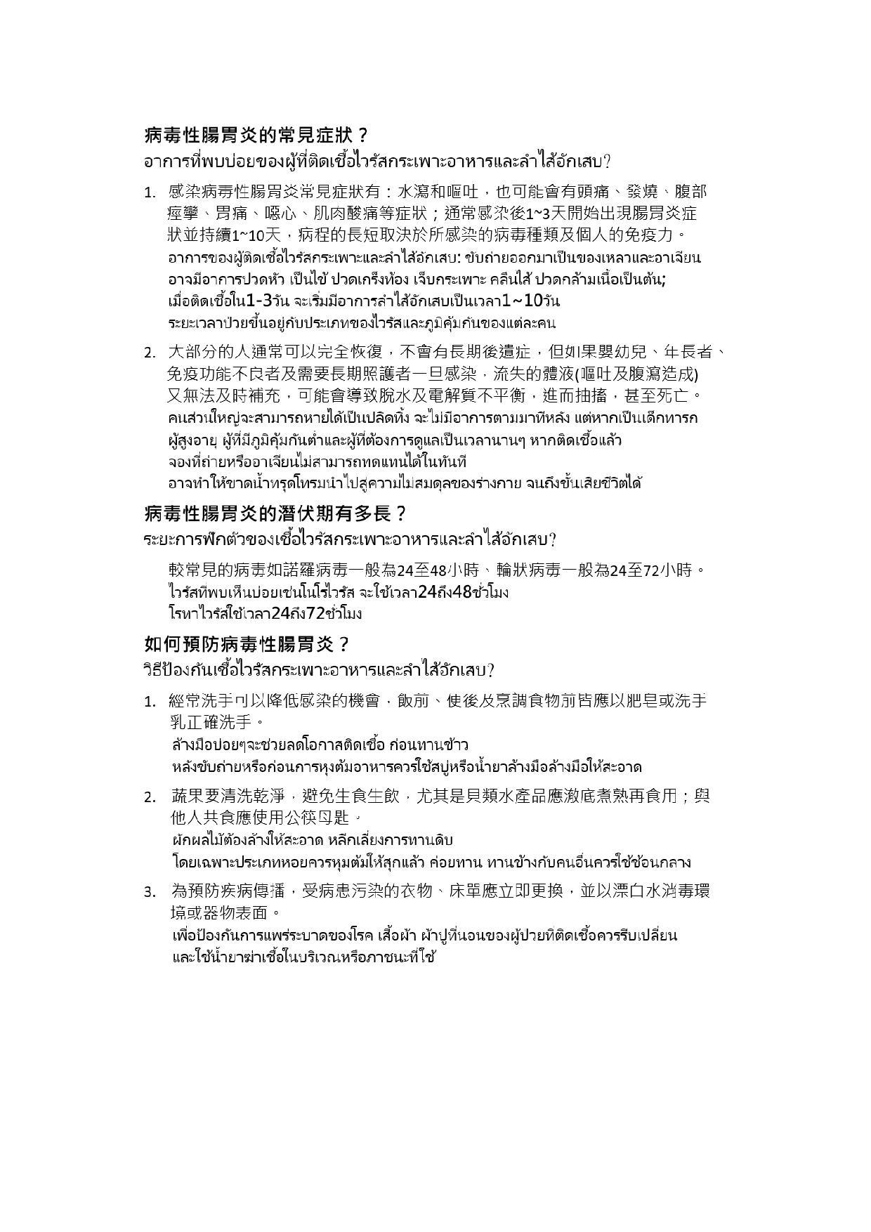 詳如附件【คลิก】เพื่อเป็นการป้องกันโรคกระเพาะอาหารและลำไส้อักเสบ(หน้า 2)預防病毒性腸胃炎(泰文)