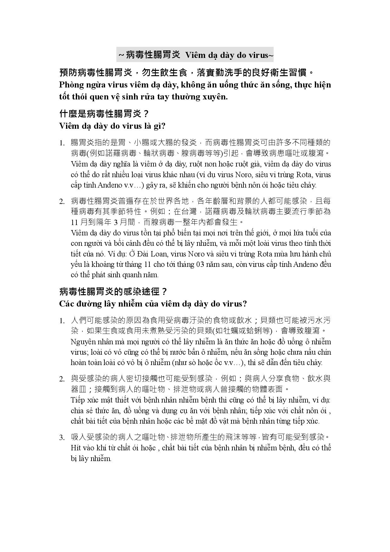 詳如附件【nhấp vào đây】Phòng ngừa virus viêm dạ dày(Trang 2)預防病毒性腸胃炎(越文)