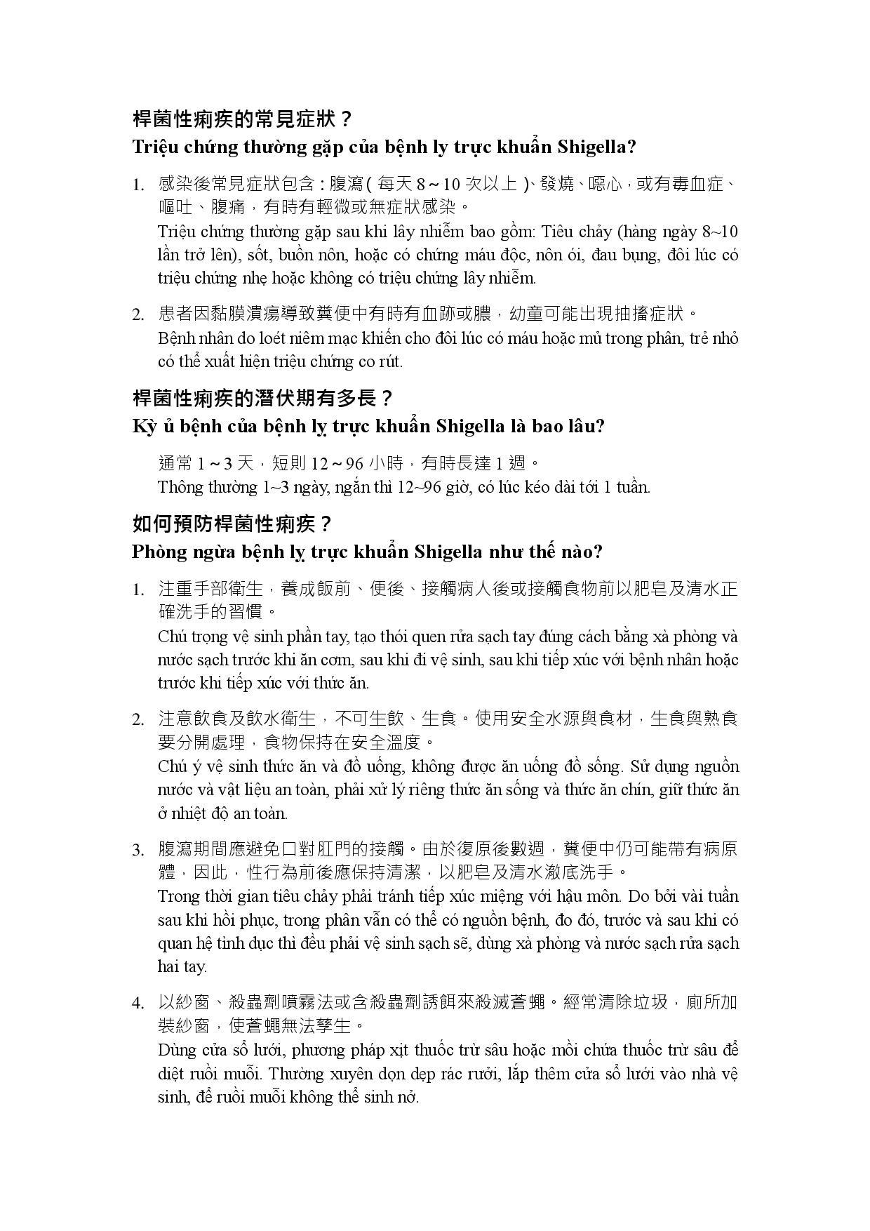 詳如附件【nhấp vào đây】Phòng ngừa bệnh lỵ trực khuẩn Shigella(Trang 2)預防桿菌性痢疾(越文)