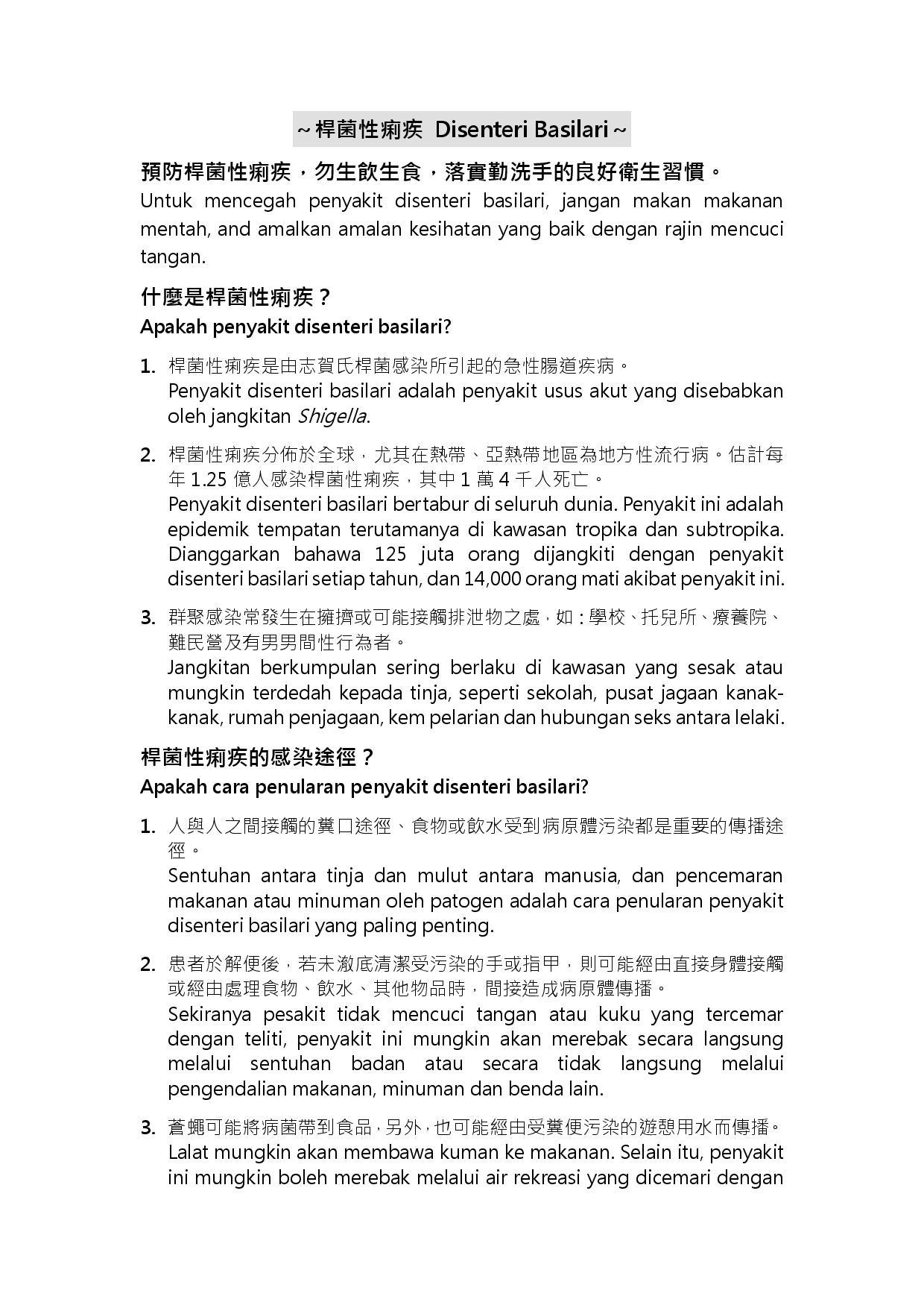 詳如附件【klik saya】Untuk mencegah penyakit disenteri basilari(Halaman 1)預防桿菌性痢疾,勿生飲生食,落實勤洗手的良好衛生習慣(馬來文)