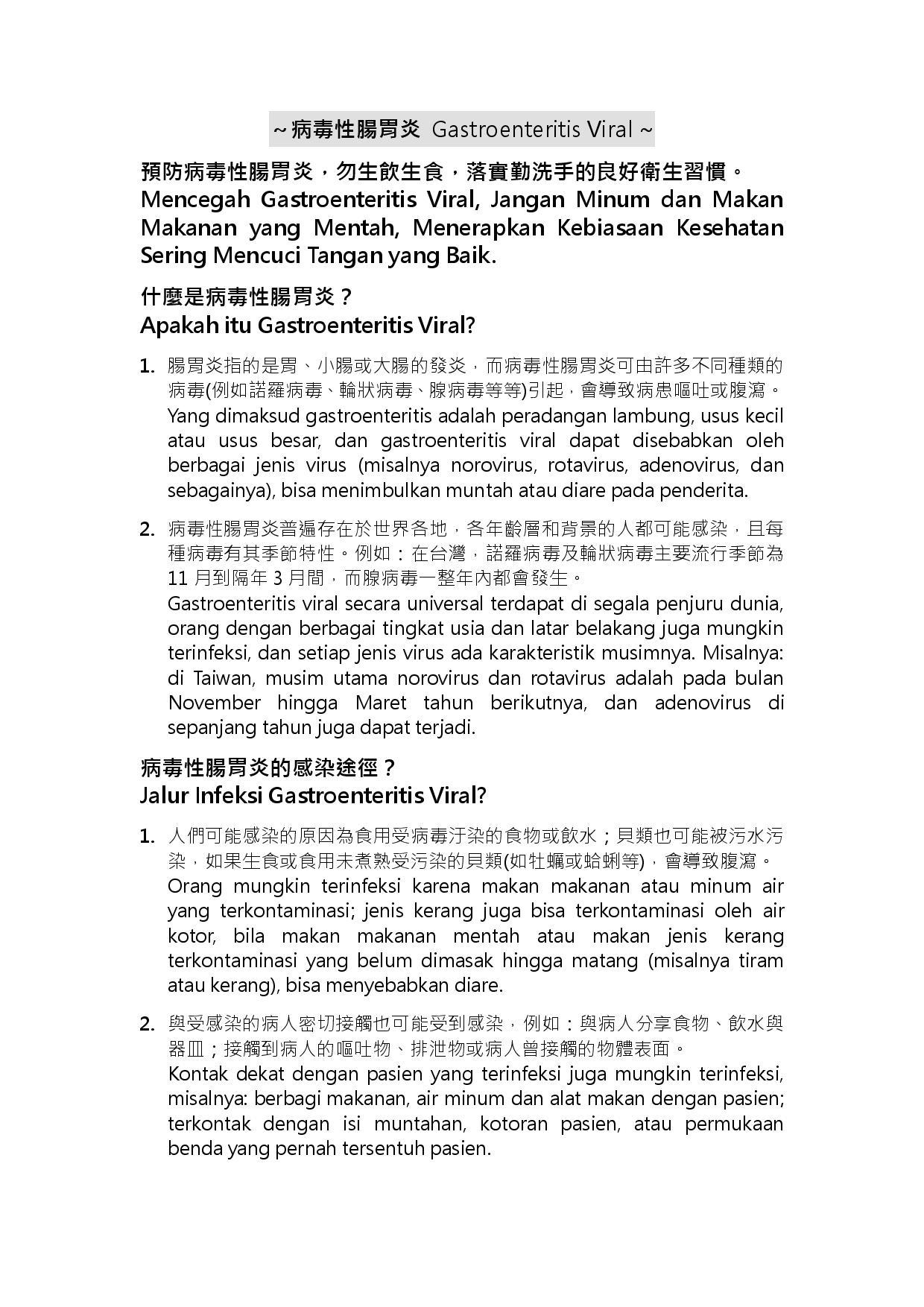 詳如附件【Klik】Mencegah Gastroenteritis Viral(Halaman 1)預防病毒性腸胃炎(印尼文)