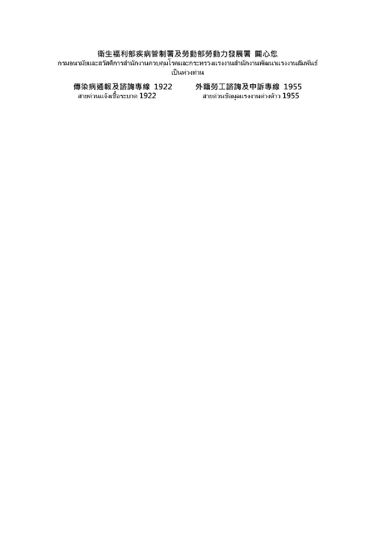 詳如附件【คลิก】เพื่อเป็นการป้องกันโรคกระเพาะอาหารและลำไส้อักเสบ(หน้า 3)預防病毒性腸胃炎(泰文)