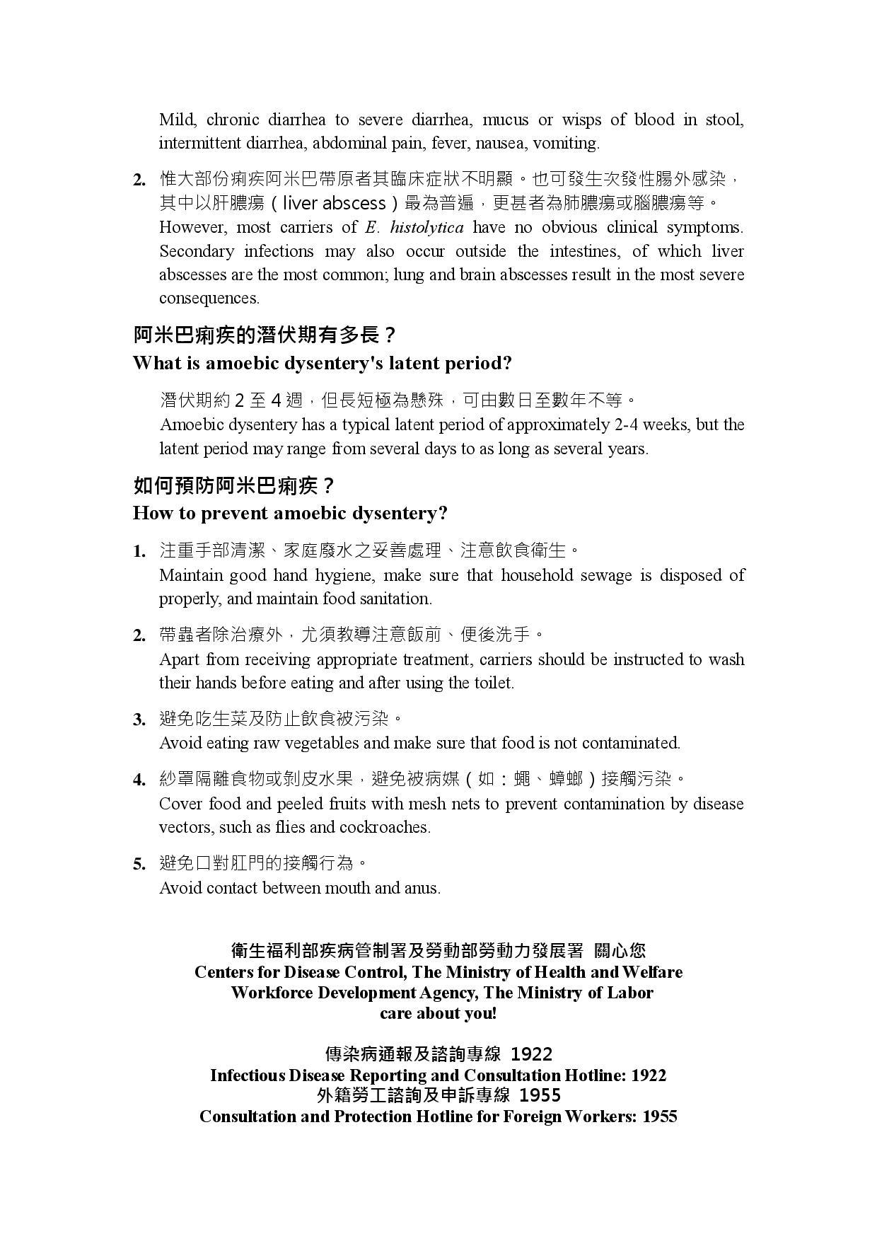 詳如附件【click me】To prevent amoebic dysentery(Page 2)預防阿米巴痢疾(英文)