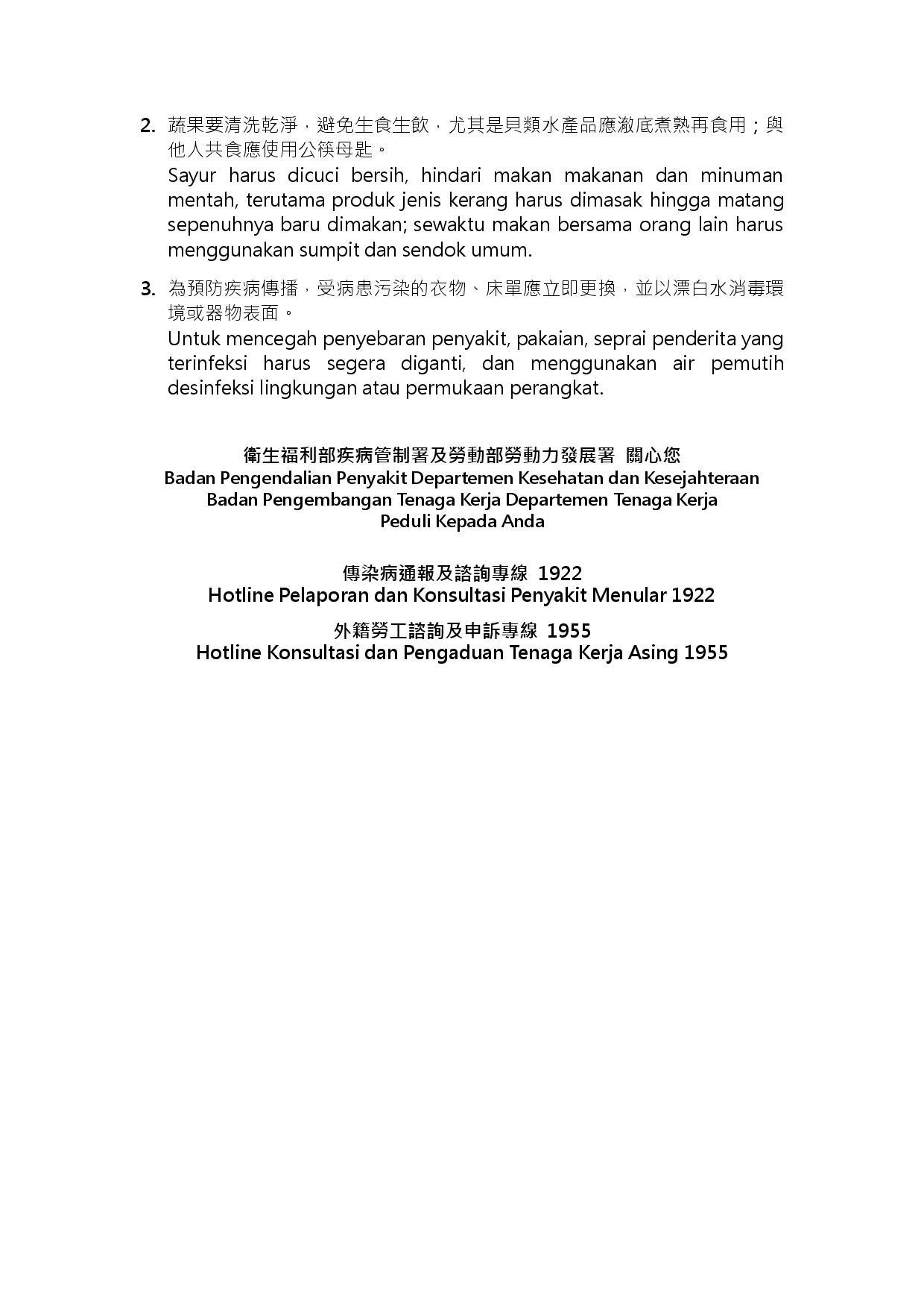 詳如附件【Klik】Mencegah Gastroenteritis Viral(Halaman 3)預防病毒性腸胃炎(印尼文)