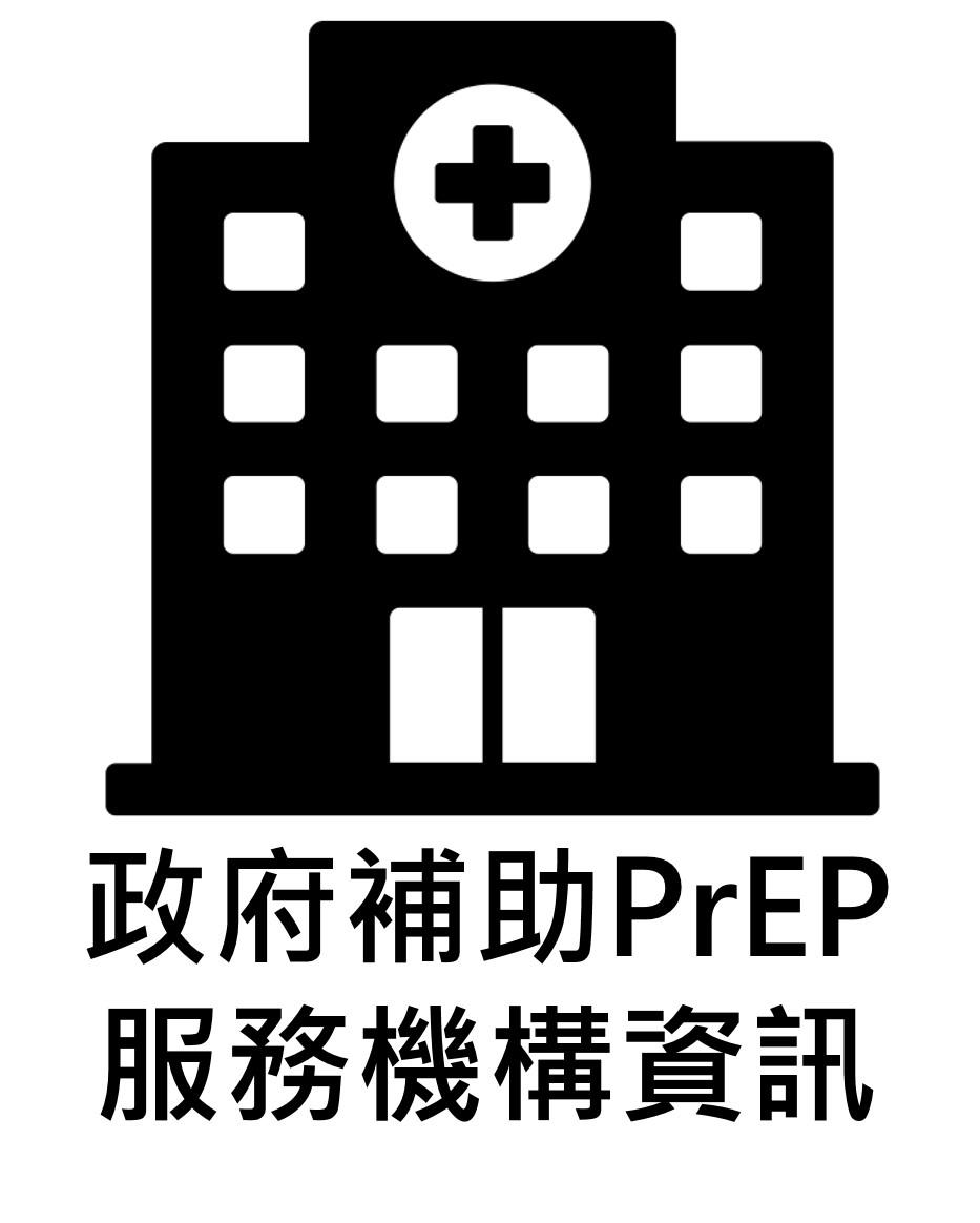 政府補助PrEP服務機構資訊pdf