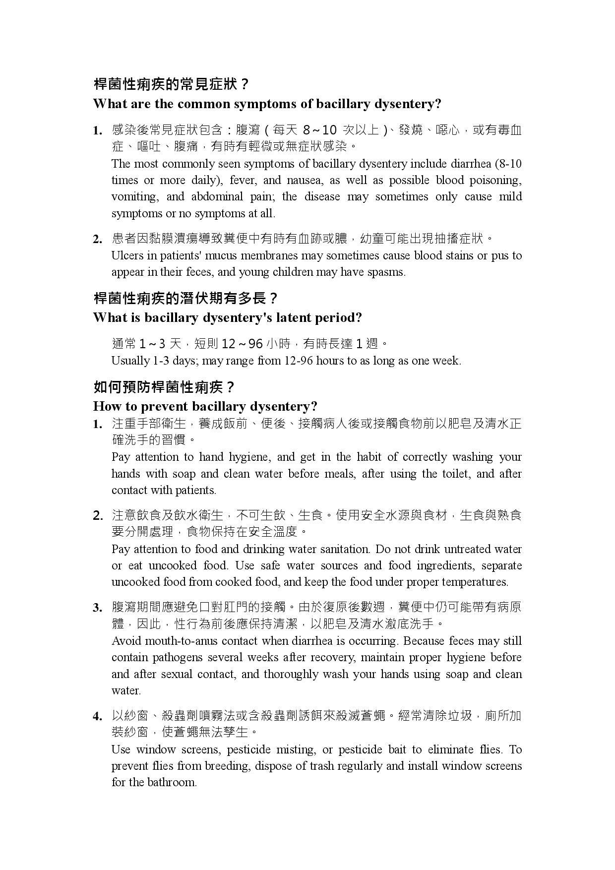 詳如附件【click me】To prevent bacillary dysentery(Page 2)預防桿菌性痢疾(英文)