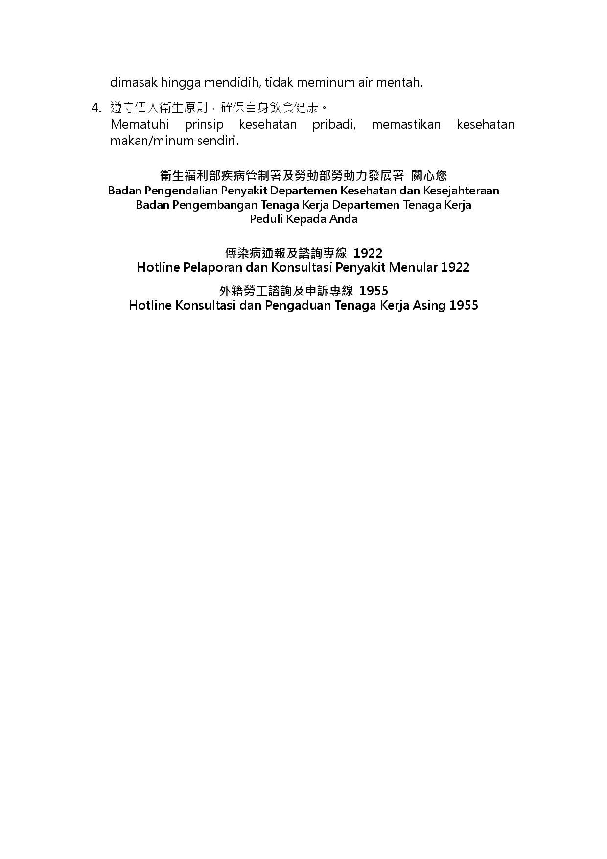 詳如附件【Klik】Mencegah Keracunan Makanan(Halaman 3)預防食品中毒(印尼文)