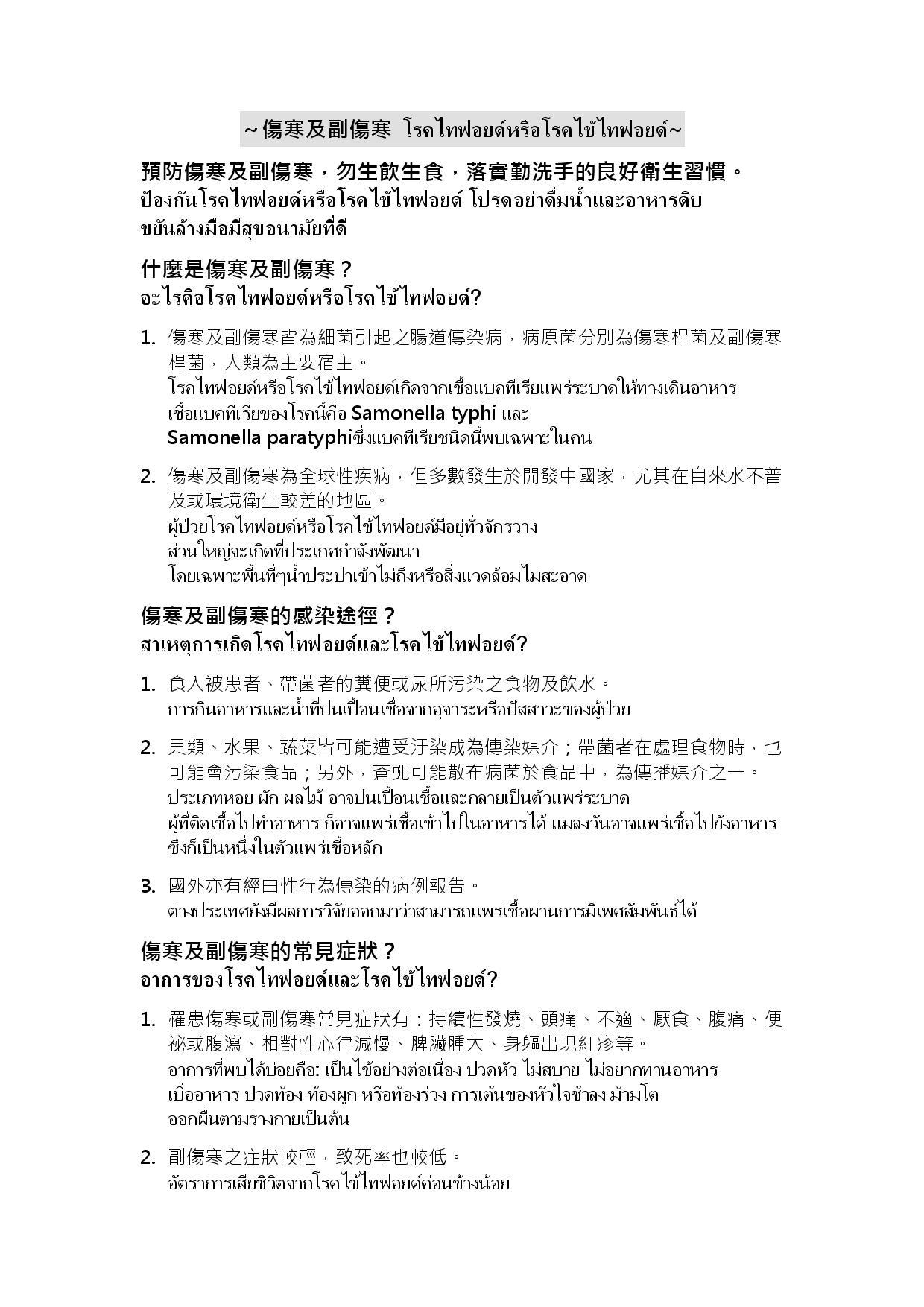 詳如附件【คลิก】ป้องกันโรคไทฟอยด์หรือโรคไข้ไทฟอยด์(หน้า 1)預防傷寒及副傷寒(泰文)