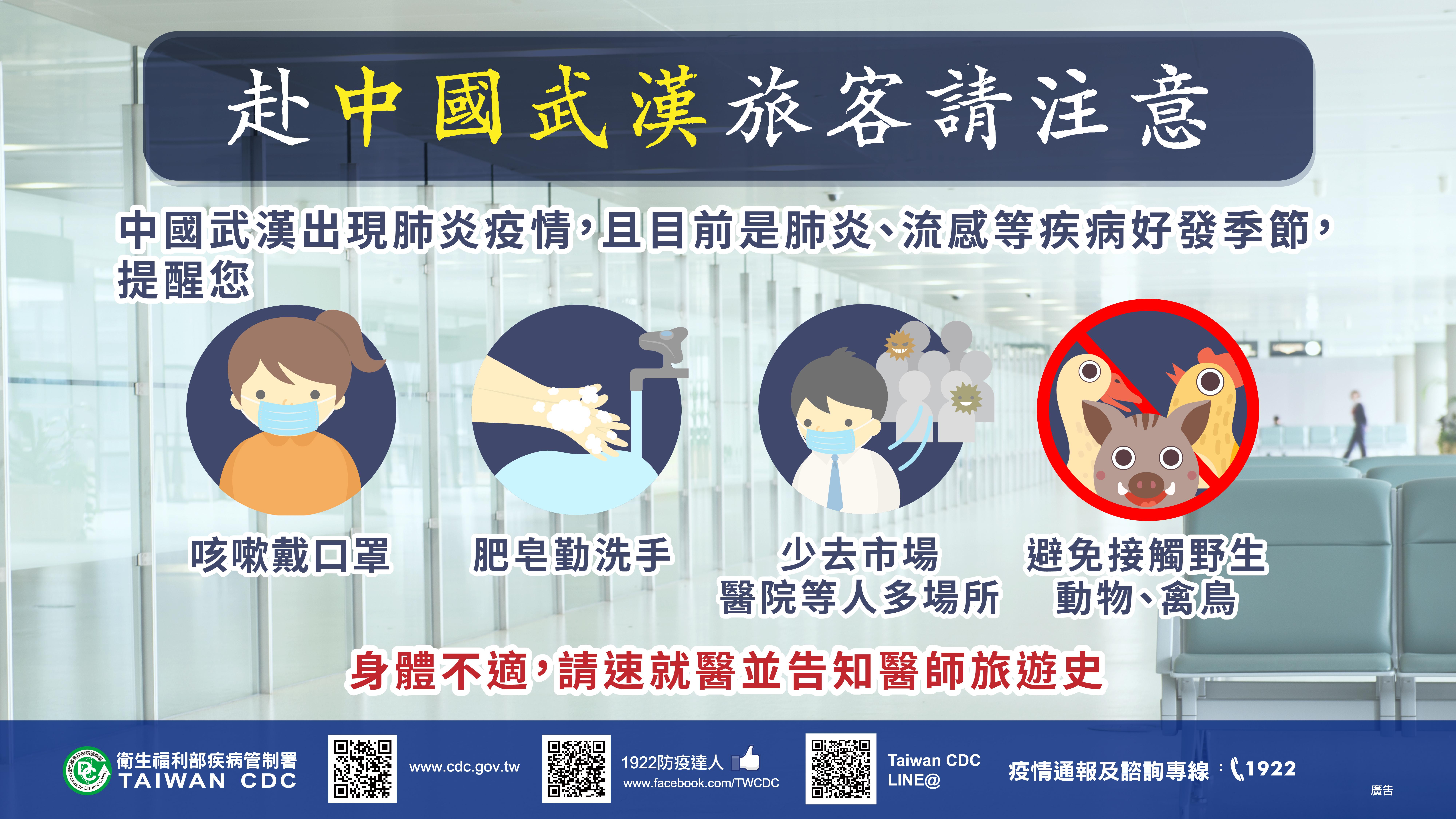 赴中國武漢旅客請注意赴中國武漢旅客請注意