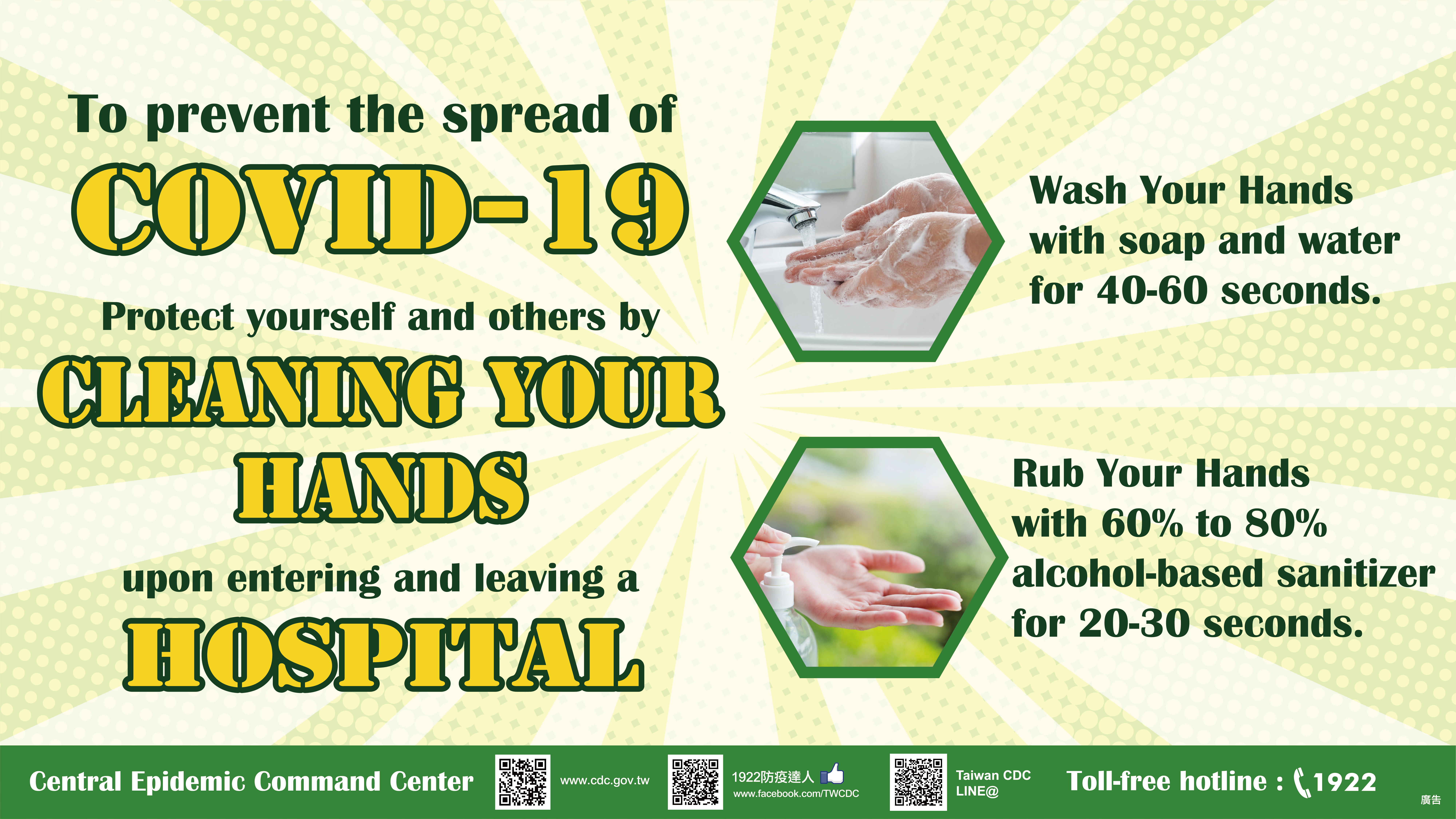 CLEAN YOUR HANDS (HOSPITAL)