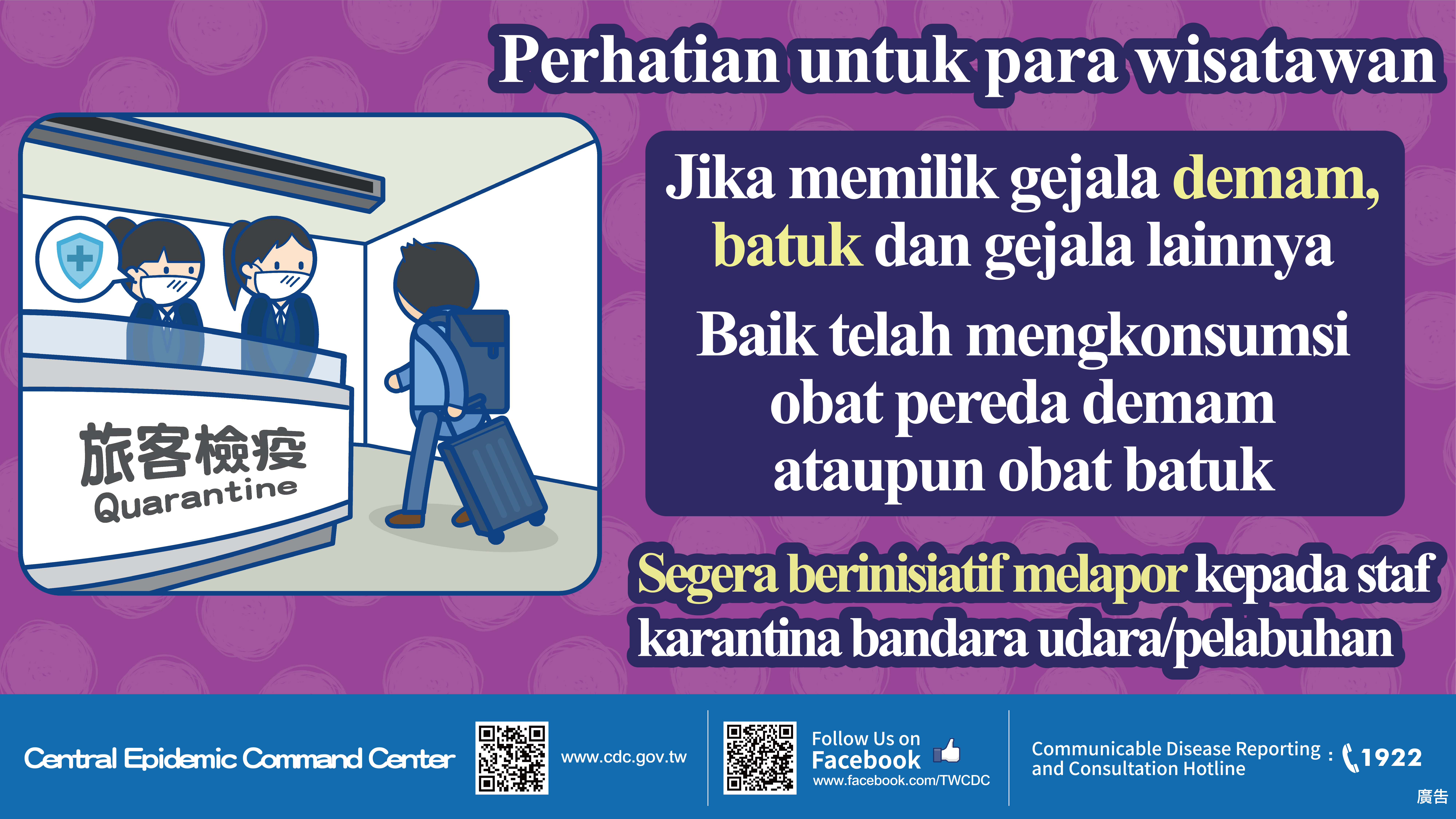 入境旅客請注意_橫式(印尼)